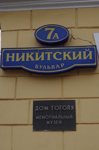 В Москве Николай Васильевич Гоголь жил в доме своего друга графа Александра Толстого (дом № 7А на Никитском бульваре)