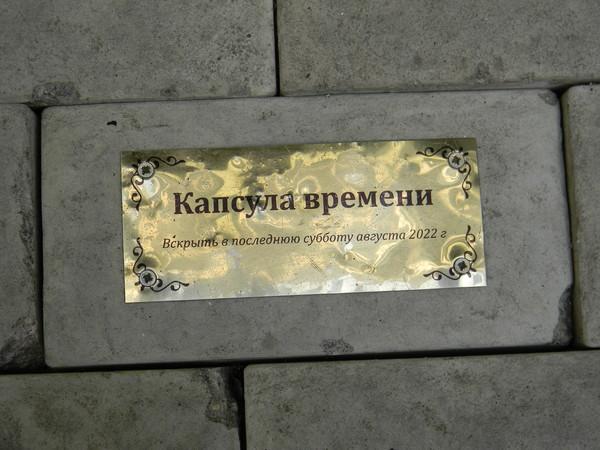 У входа в Музей «Булгаковский Дом» находится капсула времени, которую нужно вскрыть в 2022 году