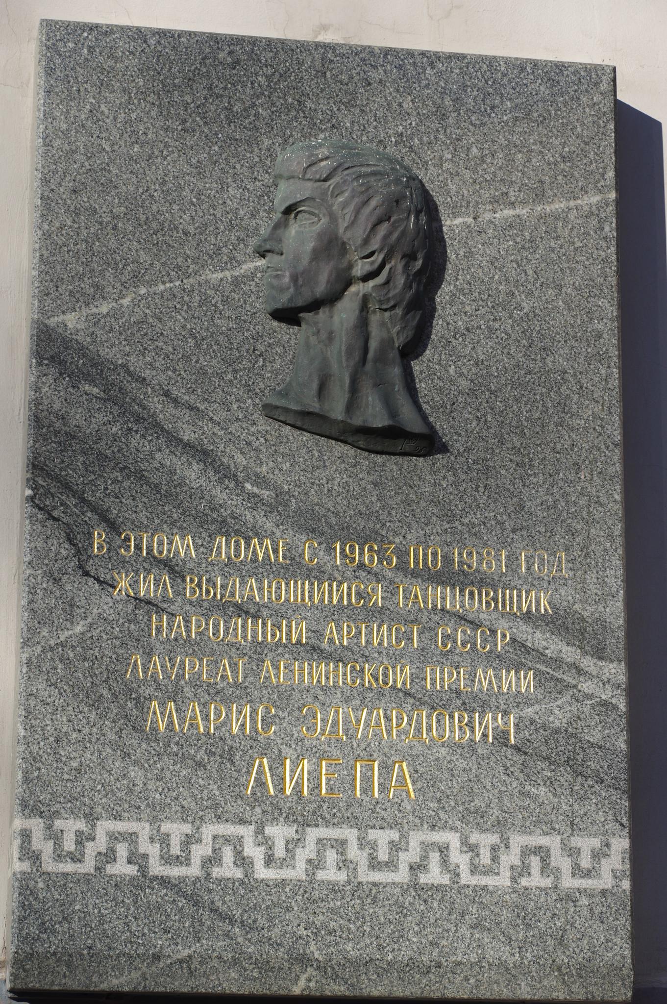 Мемориальная доска Мариса Лиепы на доме в Брюсовом переулке