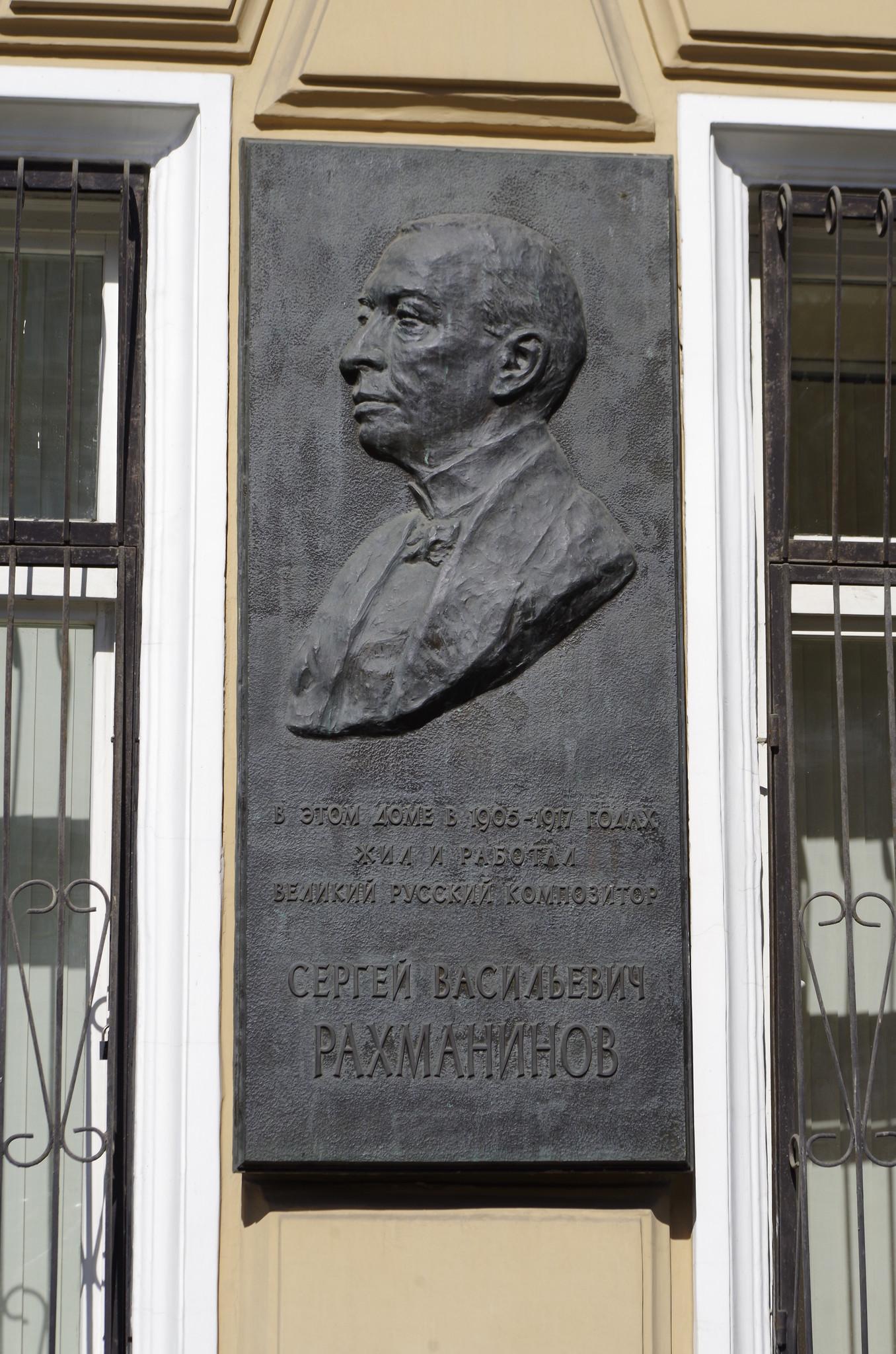 Мемориальная доска работы скульптора Н.И. Нисс-Гольдман установлена на фасаде дома № 5 по Страстному бульвару в Москве, где жил и работал Сергей Рахманинов