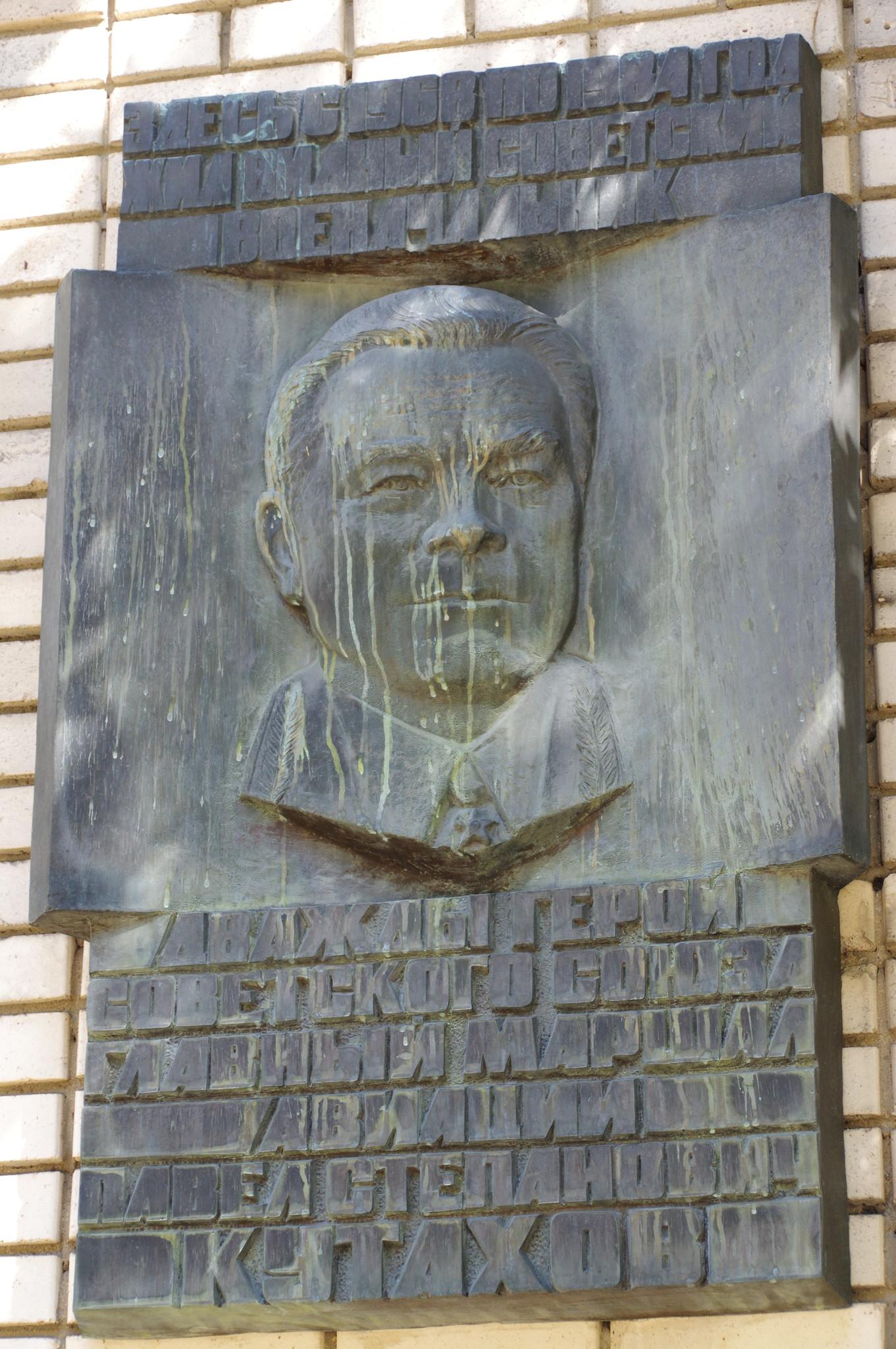 Мемориальная доска в Москве на доме, где он жил Павел Степанович Кутахов (улица Спиридоновка, дом 18)