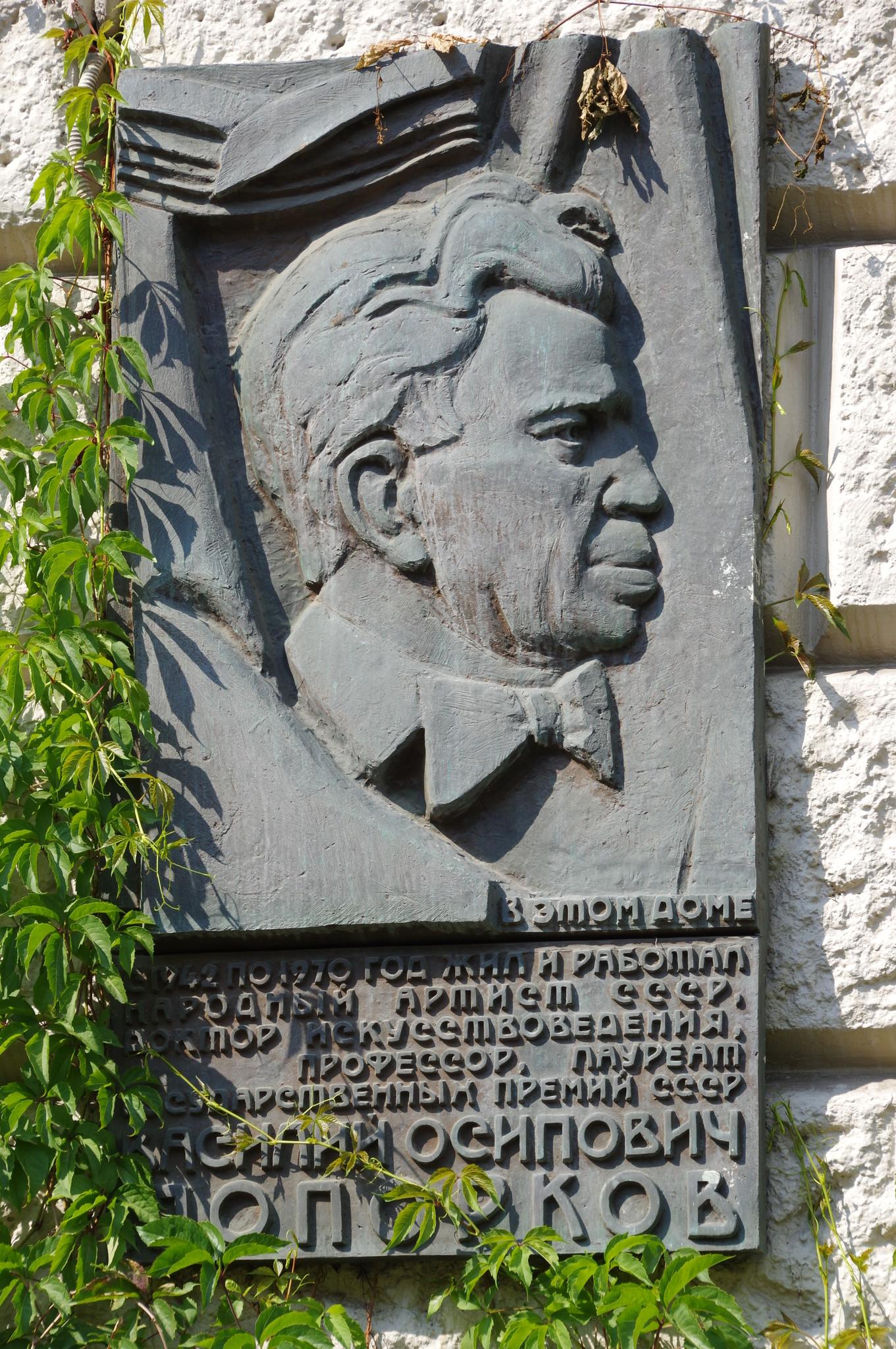 Мемориальная доска на доме 5/7 в Глинищевском переулке, где с 1942 по 1970 год жил Василий Осипович Топорков