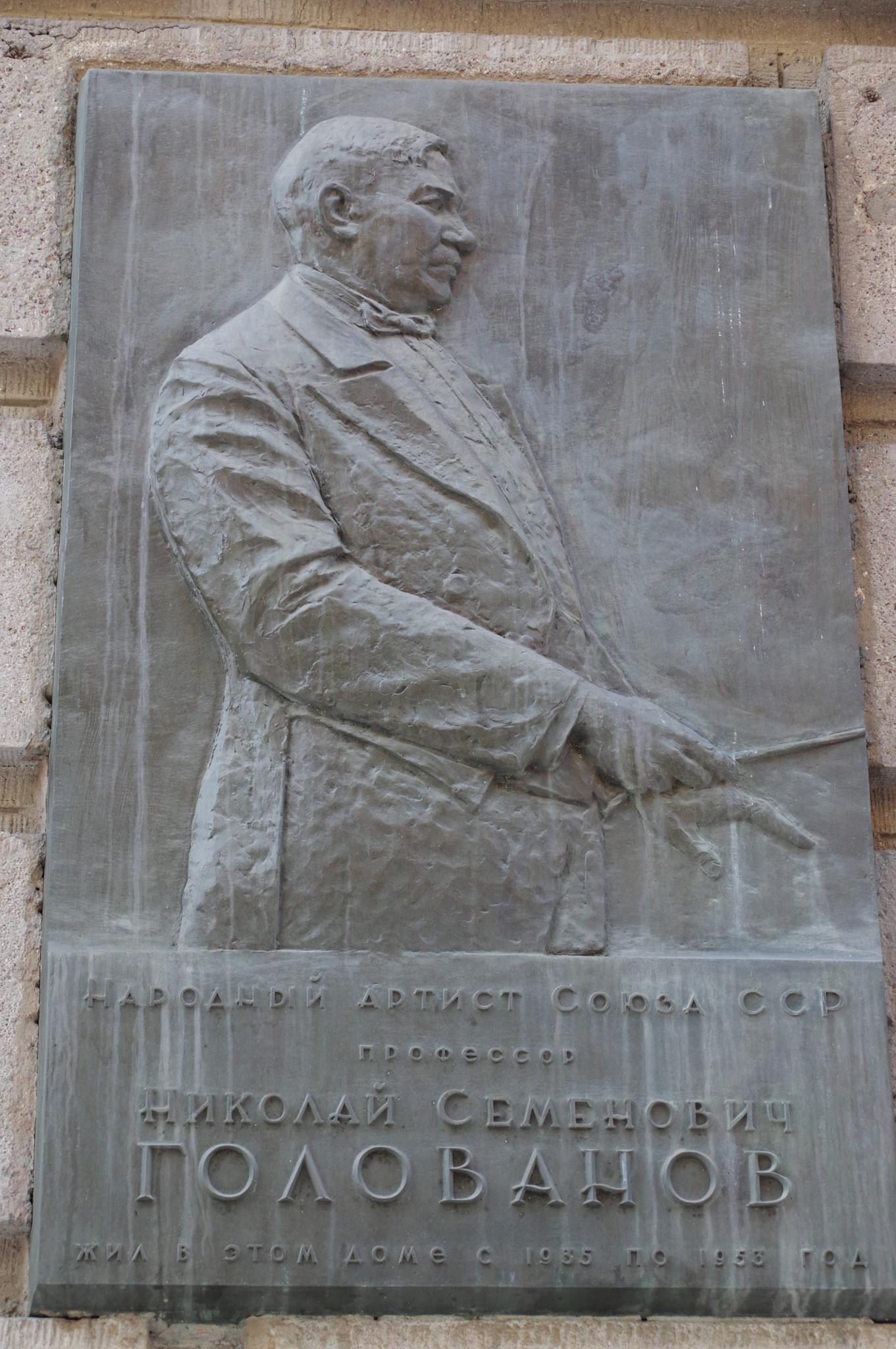 Мемориальная доска на доме (Брюсов переулок, дом 7) в котором с 1935 года по 1953 год жил Народный артист СССР Николай Семёнович Голованов