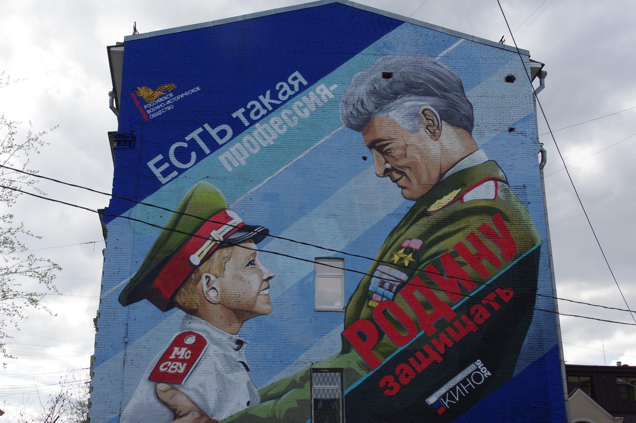 Граффити с изображением героев фильма «Офицеры» (улица Новая Басманная, дом 35, строение 1)