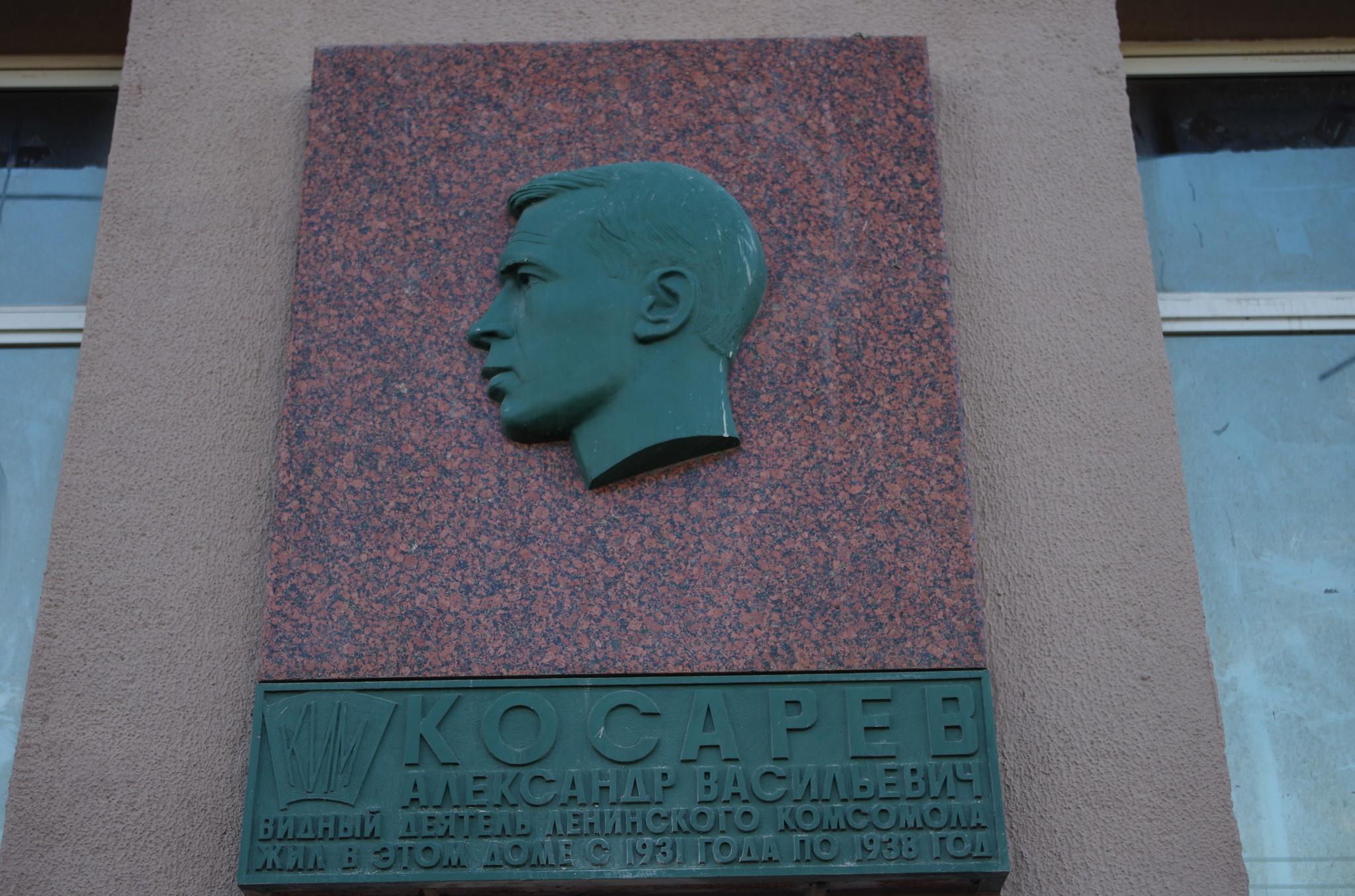 Мемориальная доска в память о А.В. Косареве на стене «Дома на набережной» (улица Серафимовича, дом 2)