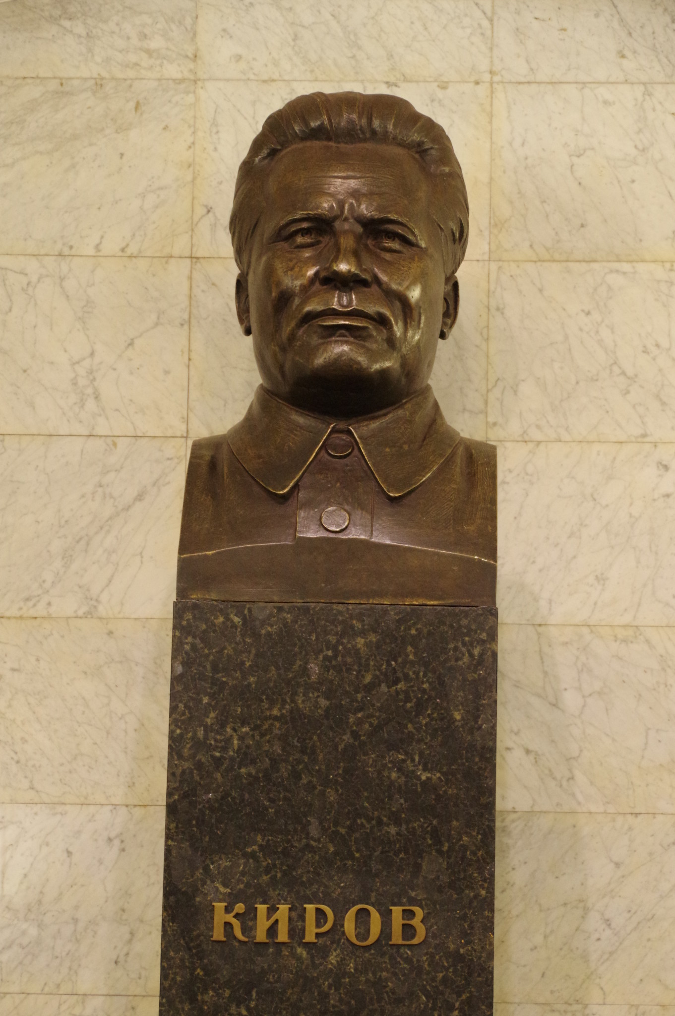 Бюст Сергея Мироновича Кирова (автор — Матвей Генрихович Манизер)