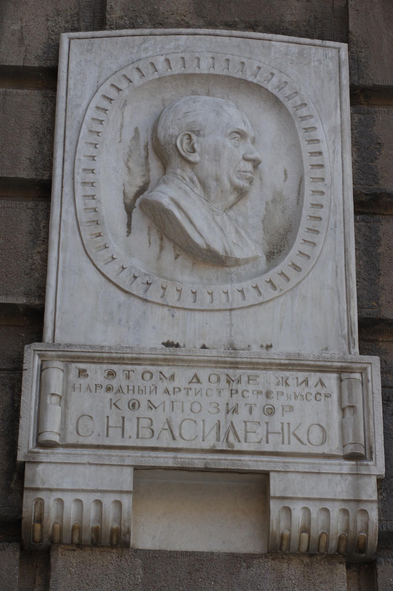 Мемориальная доска на доме, где жил знаменитый композитор С.Н. Василенко (Брюсов переулок, 7)