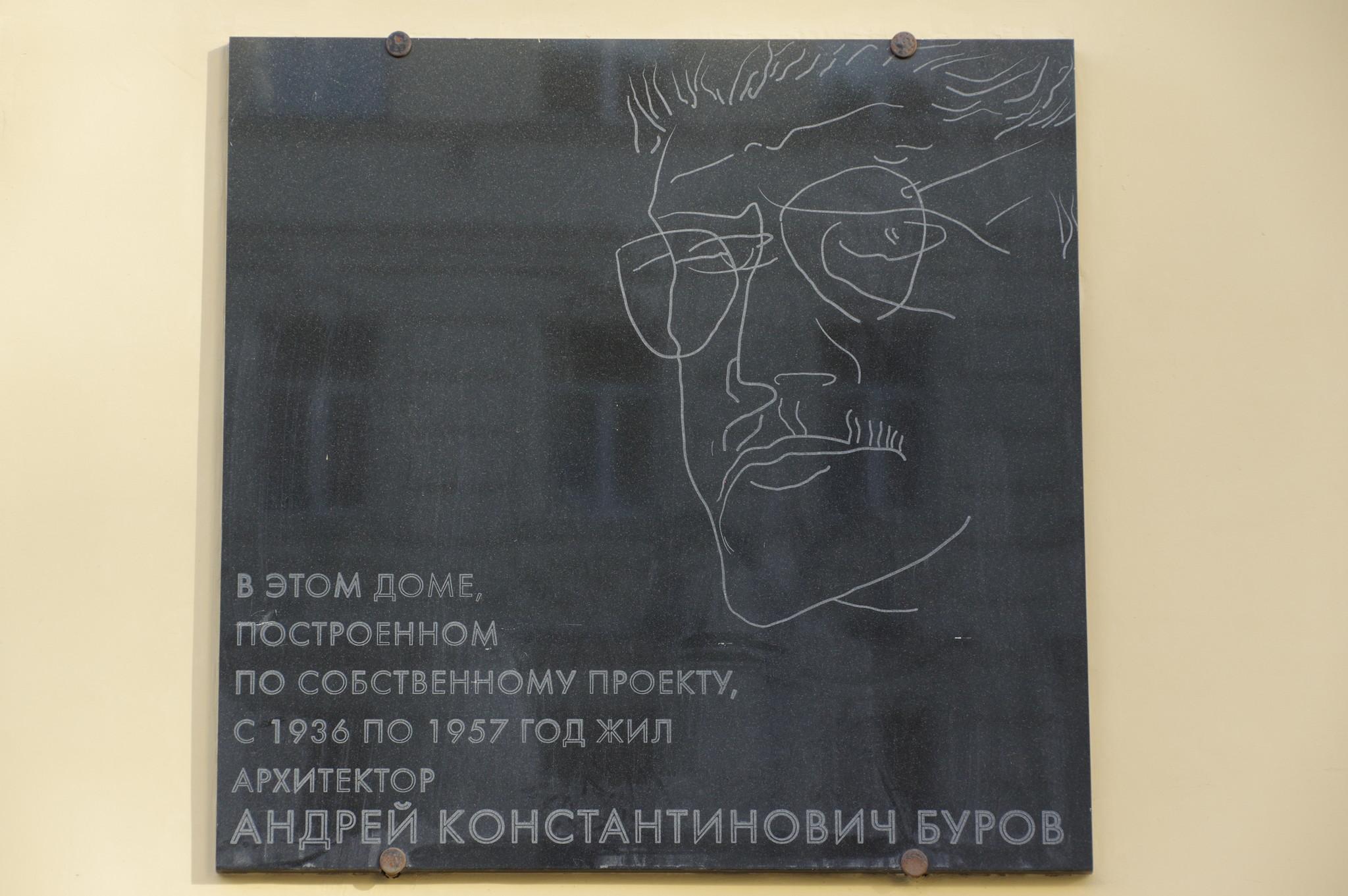 Мемориальная доска в память о выдающемся архитекторе и инженере-изобретателе Андрее Константиновиче Бурове (Тверская улица, дом 25/12, строение 1)