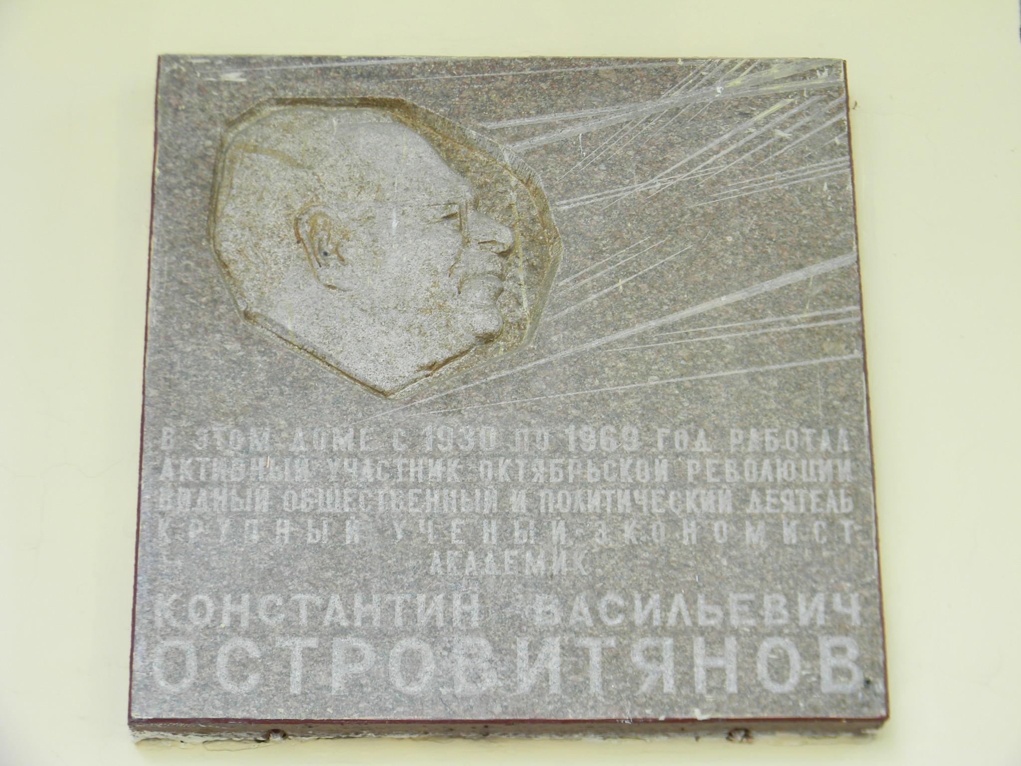 Мемориальная доска на здании института (улица Волхонка, дом 14), в котором с 1930 по 1969 год работал Константин Васильевич Островитянов