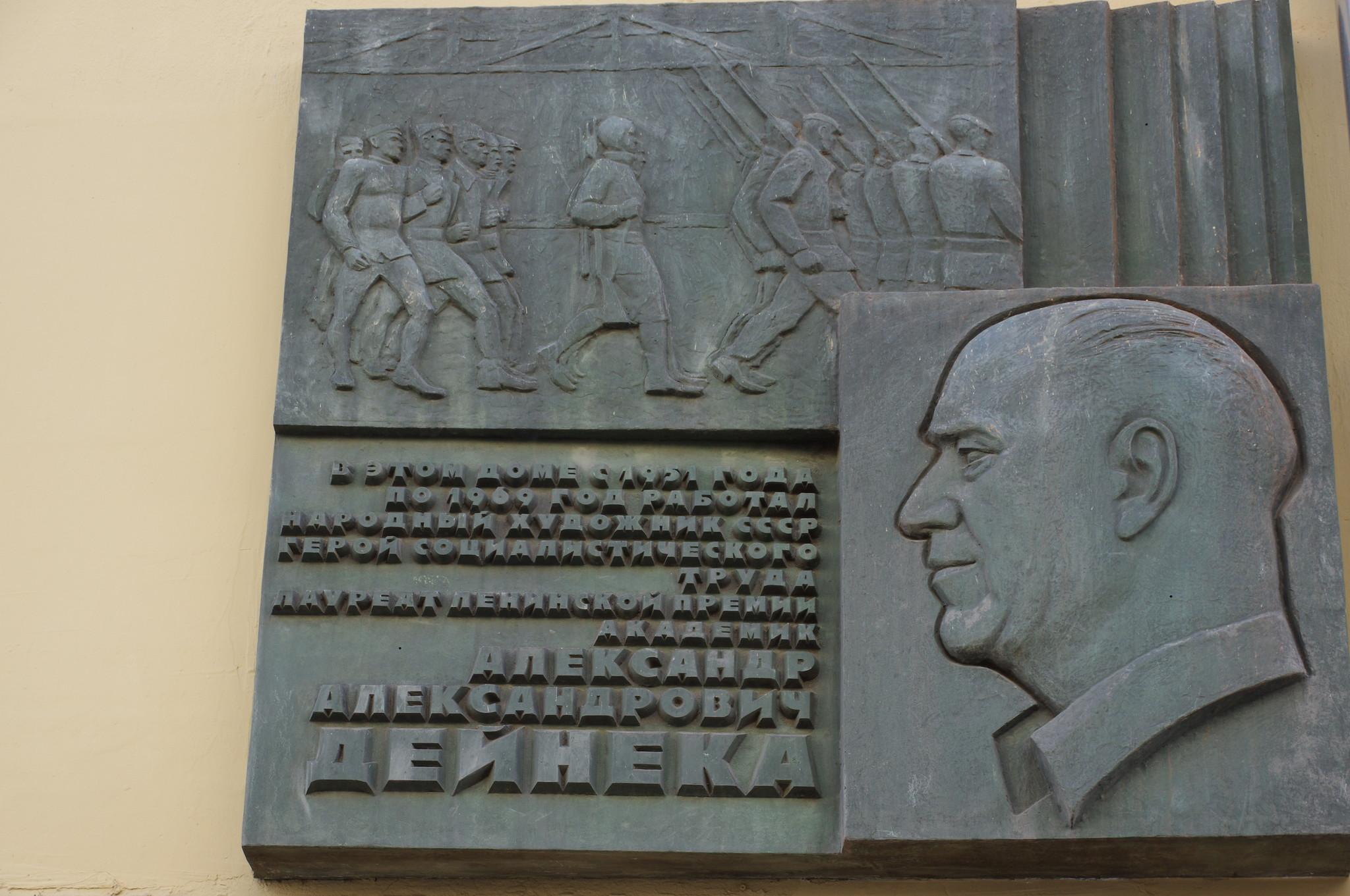 На фасаде здания (Тверская улица, дом 25) установлена мемориальная доска Александру Александровичу Дейнека