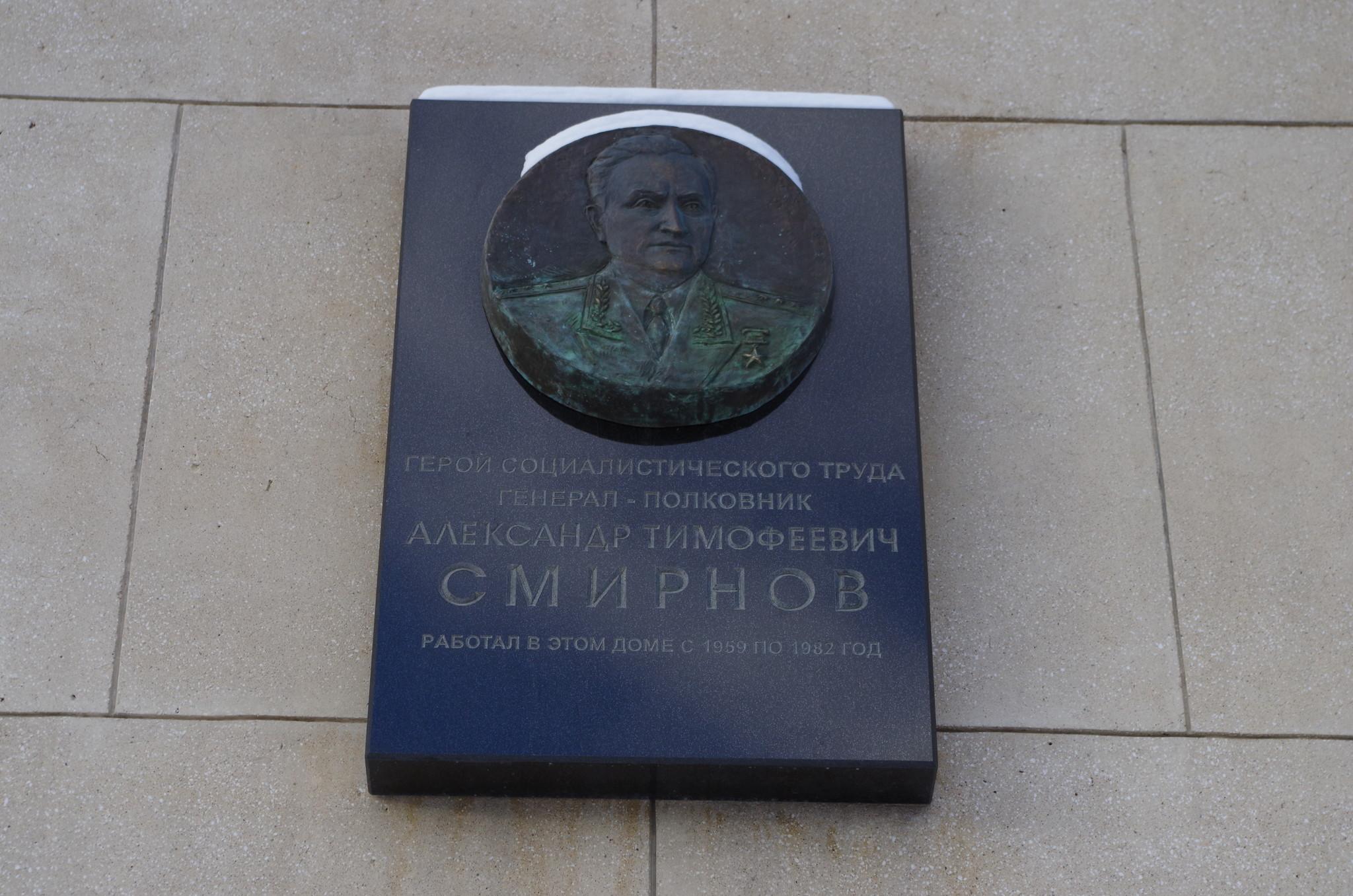Мемориальная доска на здании (Фрунзенская набережная, дом 22, строение 2), в котором с 1959 по 1982 год работал советский военачальник Александр Тимофеевич Смирнов