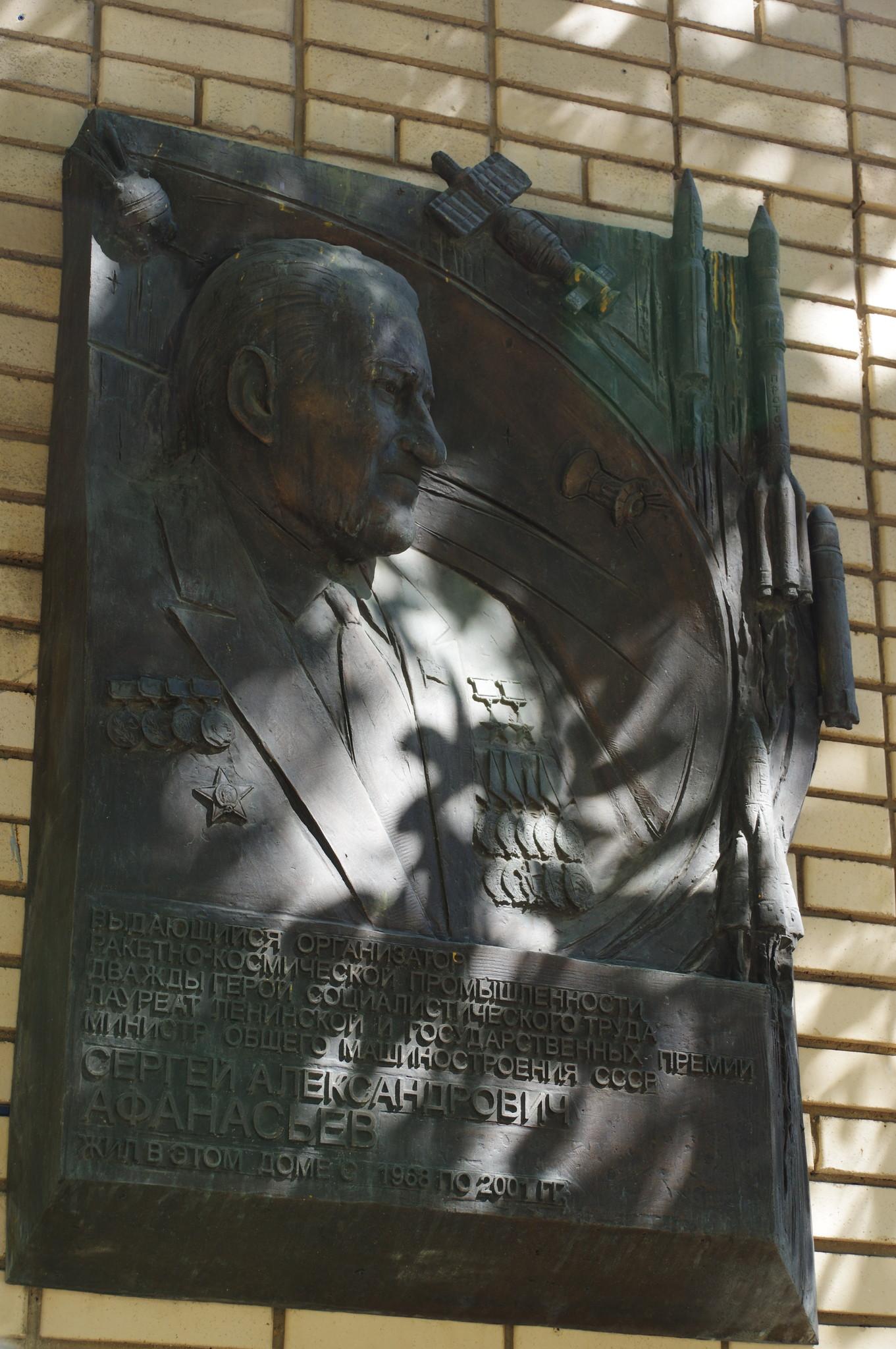Мемориальная доска установленная на доме Москве, где с 1968 года по 2001 год жил дважды Герой Социалистического Труда Сергей Александрович Афанасьев (улица Спиридоновка, дом 18)