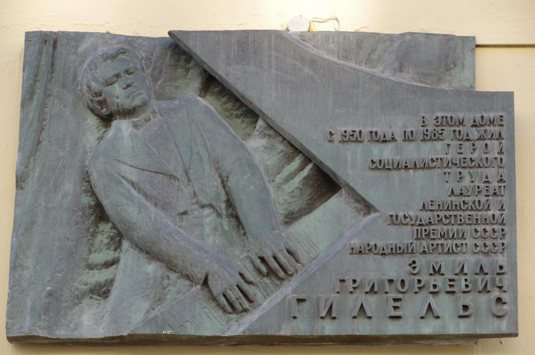 Мемориальная доска на доме № 25/9 по Тверской улице в Москве, где жил Народный артист СССР Эмиль Григорьевич Гилельс