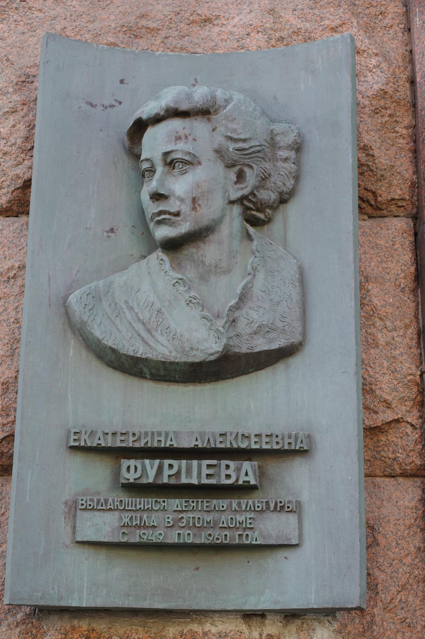 Мемориальная доска в Москве на доме (Тверская улица, дом 9), где с 1949 по 1960 год жила Екатерина Алексеевна Фурцева