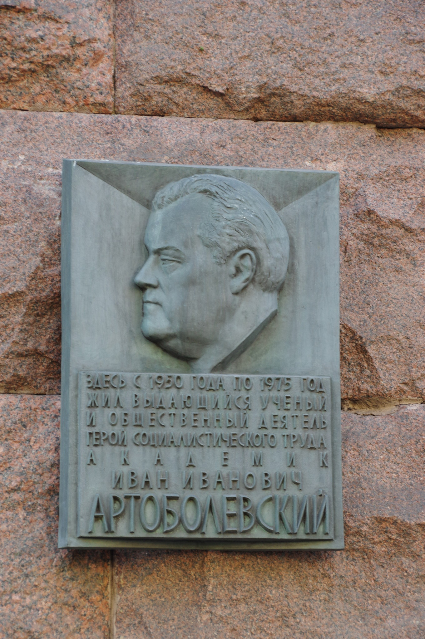 Мемориальная доска академику Ивану Ивановичу Артоболевскому (Тверская улица, дом 9)