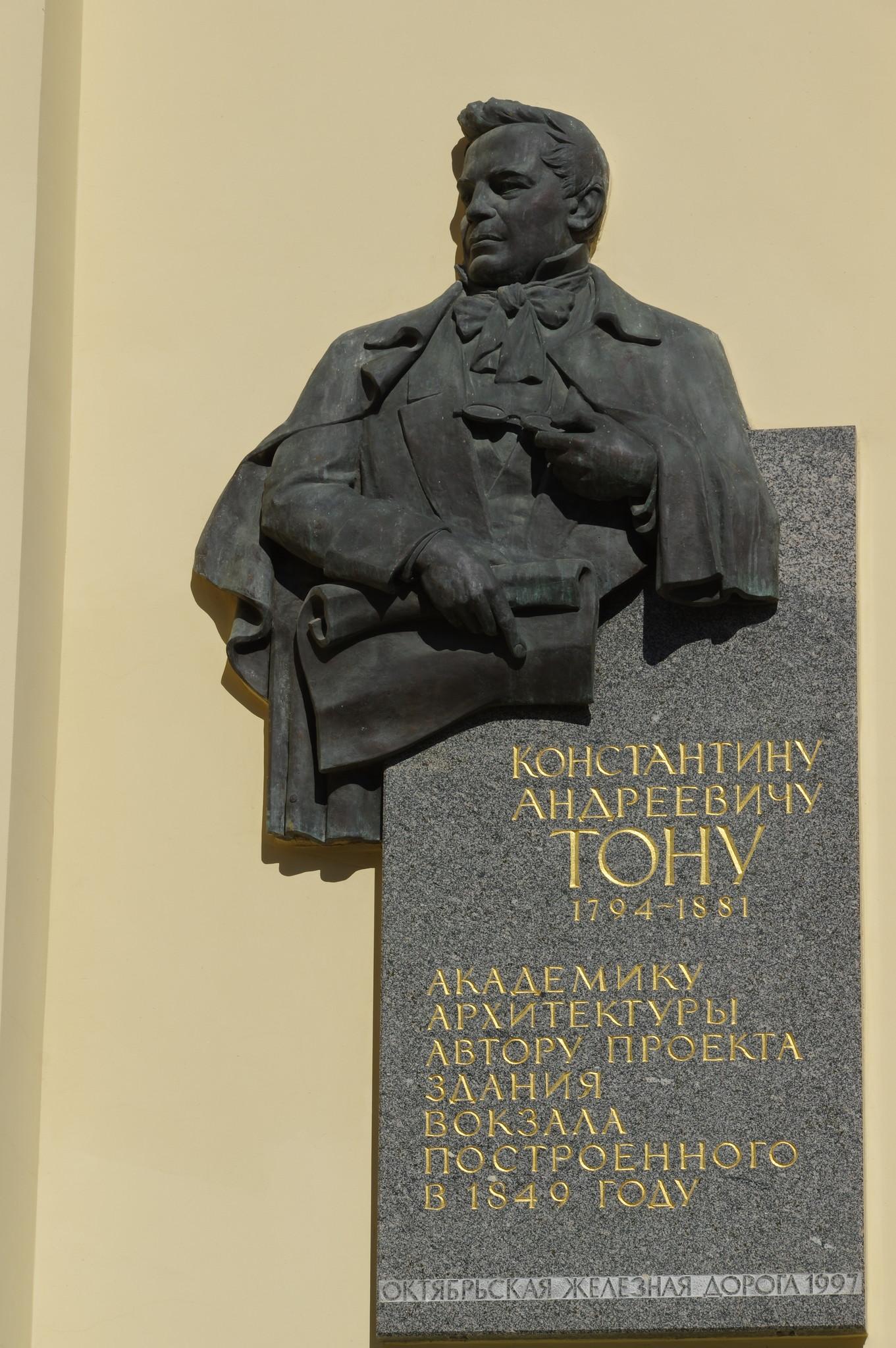 Памятная доска Константину Андреевичу Тону на левом боковом фасаде Ленинградского вокзала в Москве