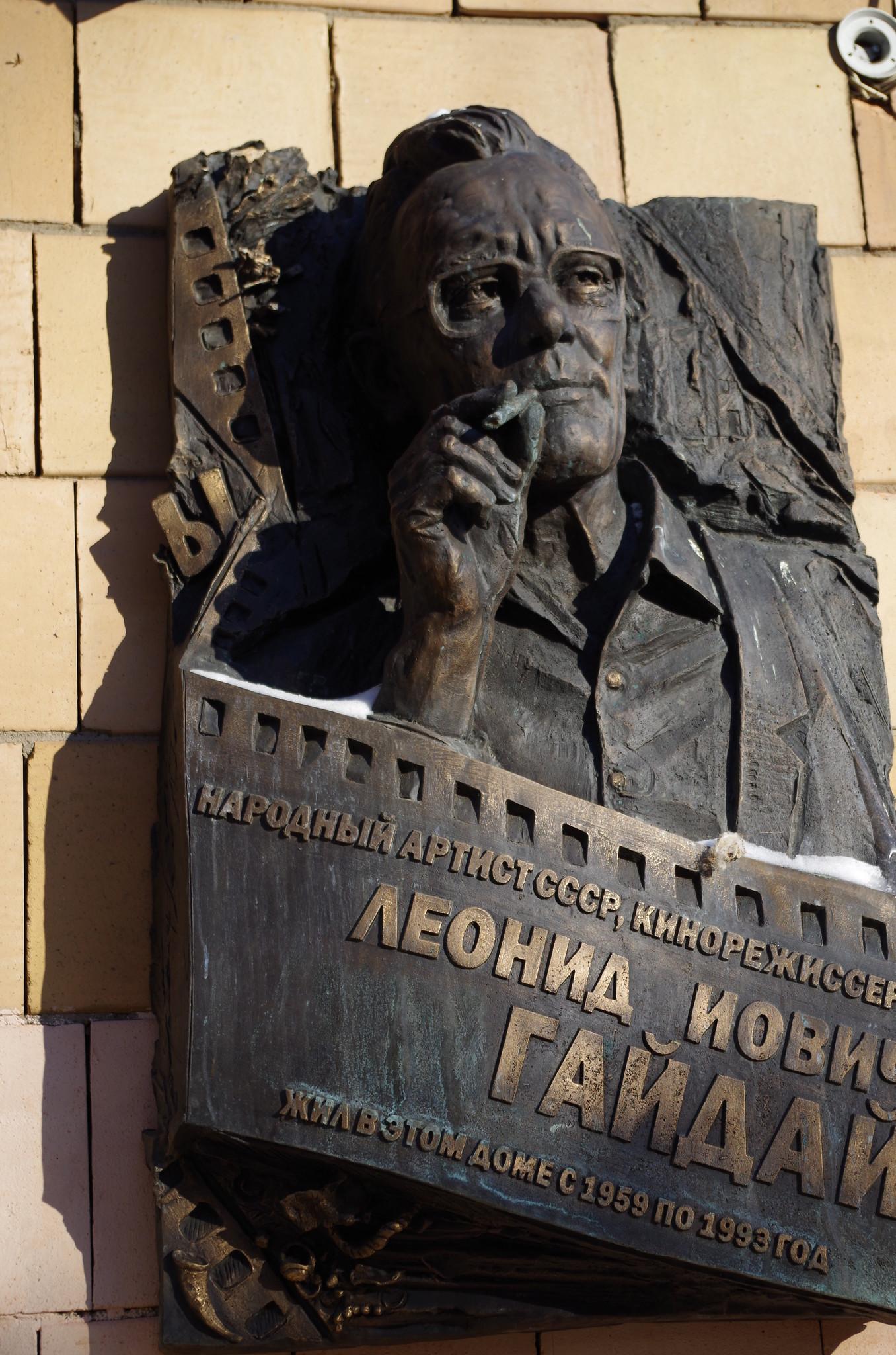 Бронзовый барельеф Леонида Иовича Гайдая на стене дома, в котором жил режиссёр (улица Черняховского, дом 5, корпус 1)