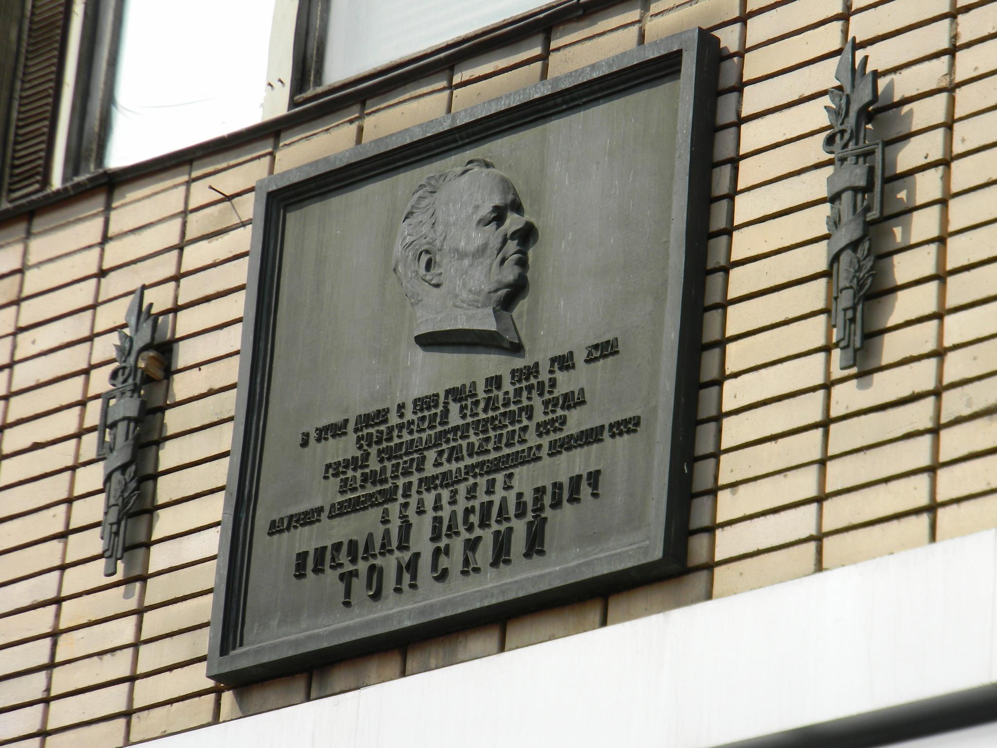 Мемориальная доска скульптору Николаю Васильевичу Томскому (Большая Бронная улица, дом 29)