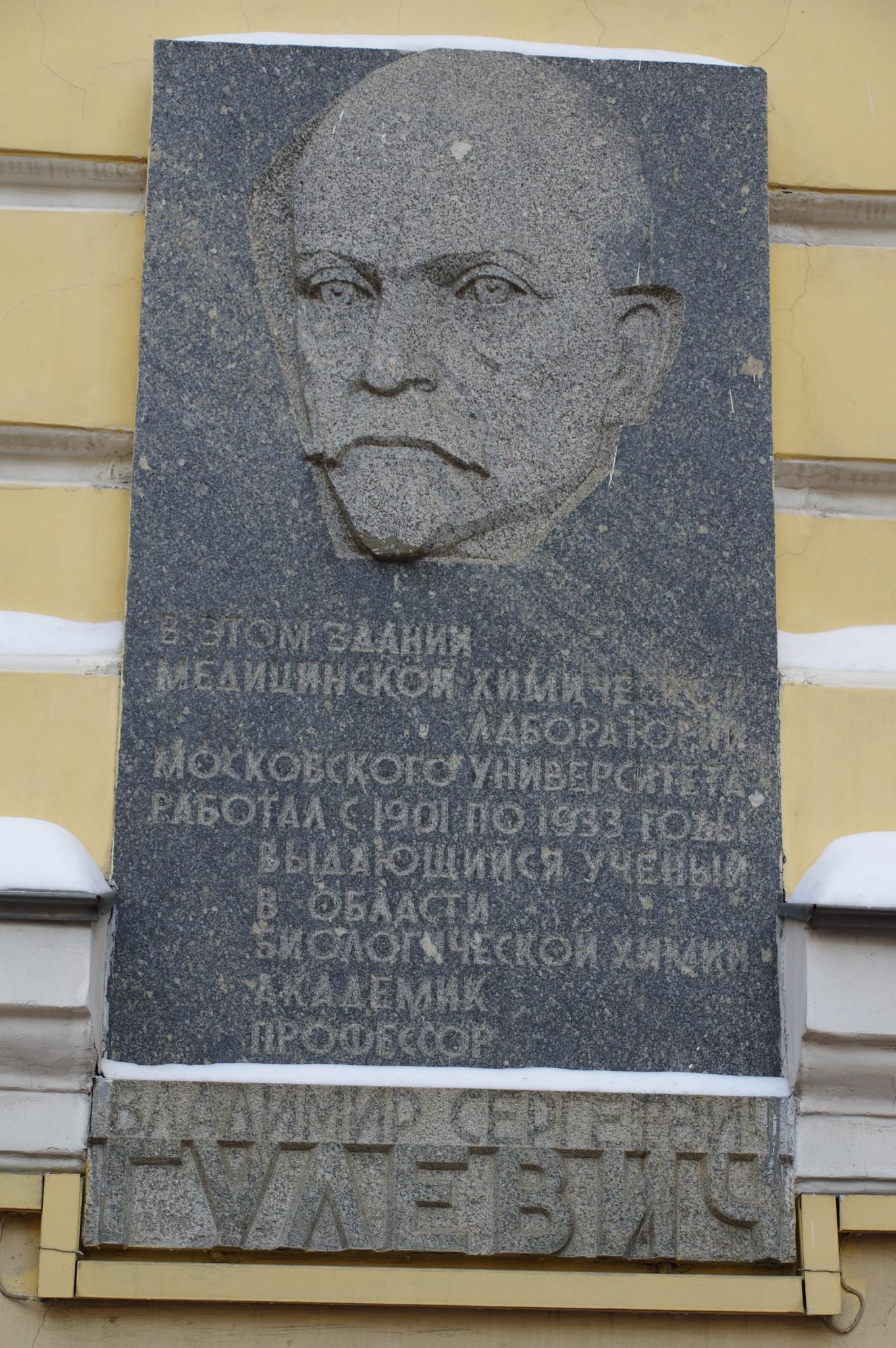 Мемориальная доска на здании медицинской химической лаборатории МГУ на Большой Никитской улице, где с 1901 года по 1933 год работал академик Владимир Сергеевич Гулевич