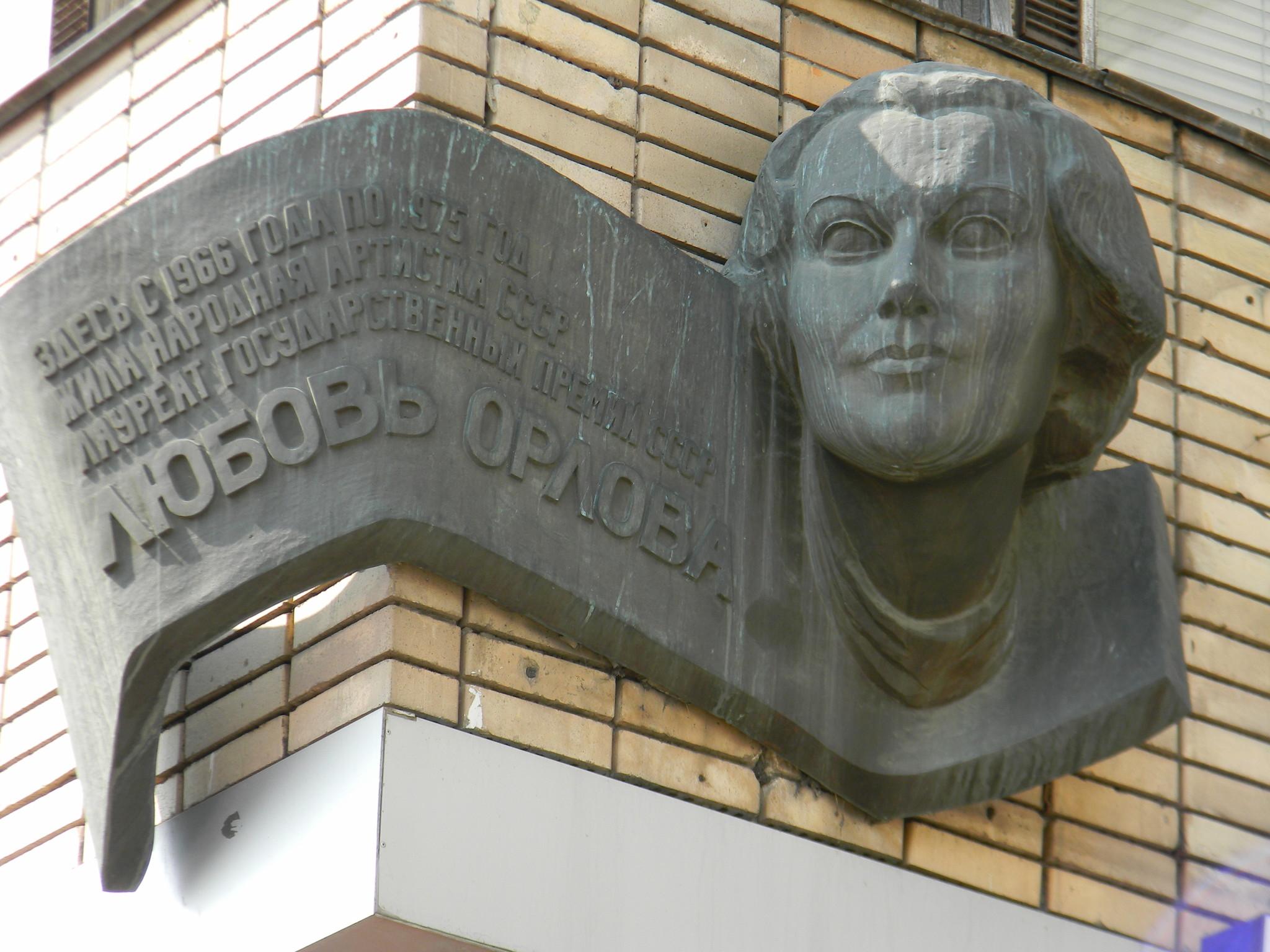 Мемориальная доска на доме, где с 1966 года по 1975 год жила Любовь Орлова (Большая Бронная улица, дом 29)