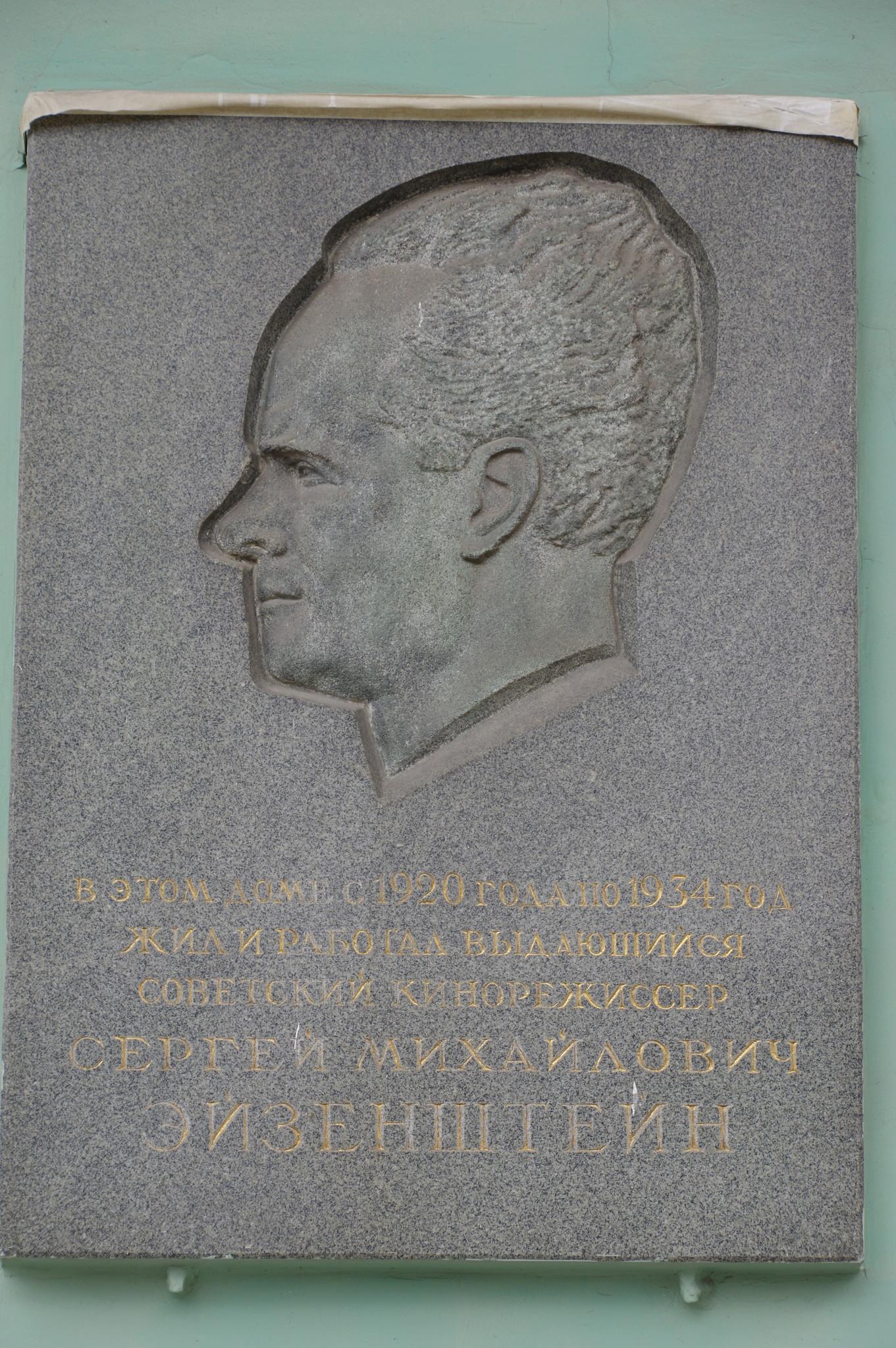 Мемориальная доска на фасаде дома, где с 1920 года по 1934 год жил и работал Сергей Михайлович Эйзенштейн