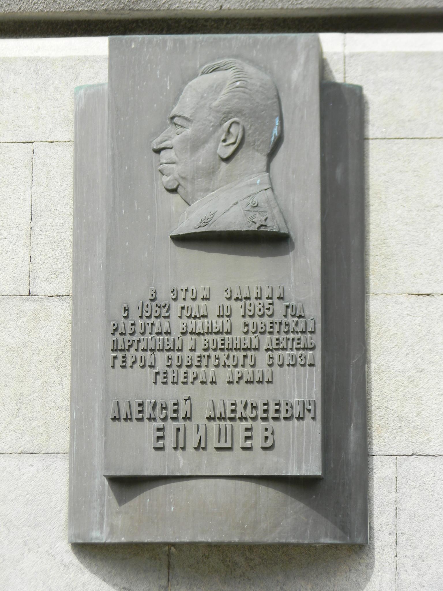 Мемориальная доска на доме (Колымажный переулок, дом 14/1), где с 1962 года по 1985 год работал Герой Советского Союза Алексей Алексеевич Епишев