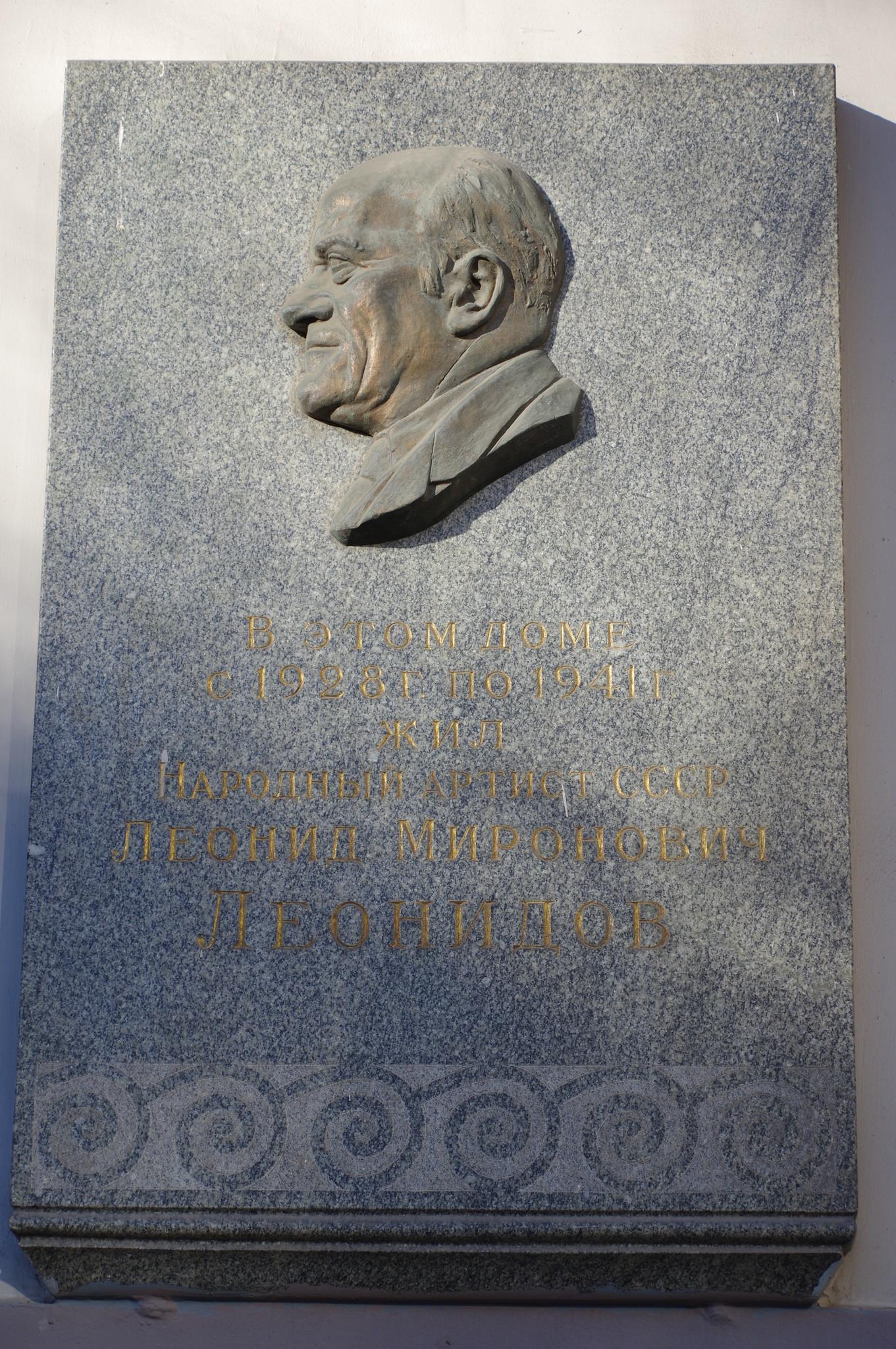 Мемориальная доска Л.М. Леонидову на доме (Брюсов переулок, дом 17, строение 1), в котором с 1928 года по 1941 год жил Народный артист СССР Леонид Леонидов
