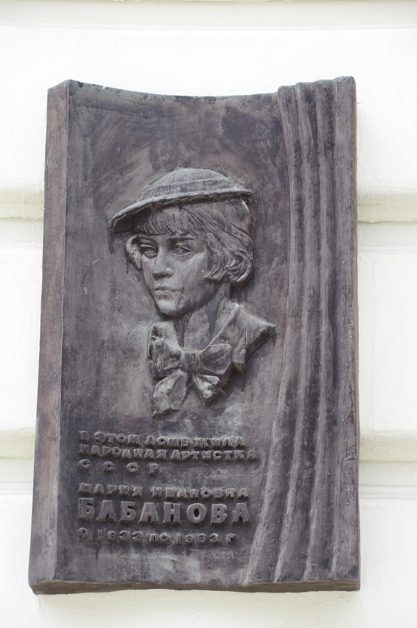Мемориальная доска на фасаде дома (Петровский переулок, дом 5), в котором с 1933 по 1983 годы проживала Народная артистка СССР Мария Ивановна Бабанова
