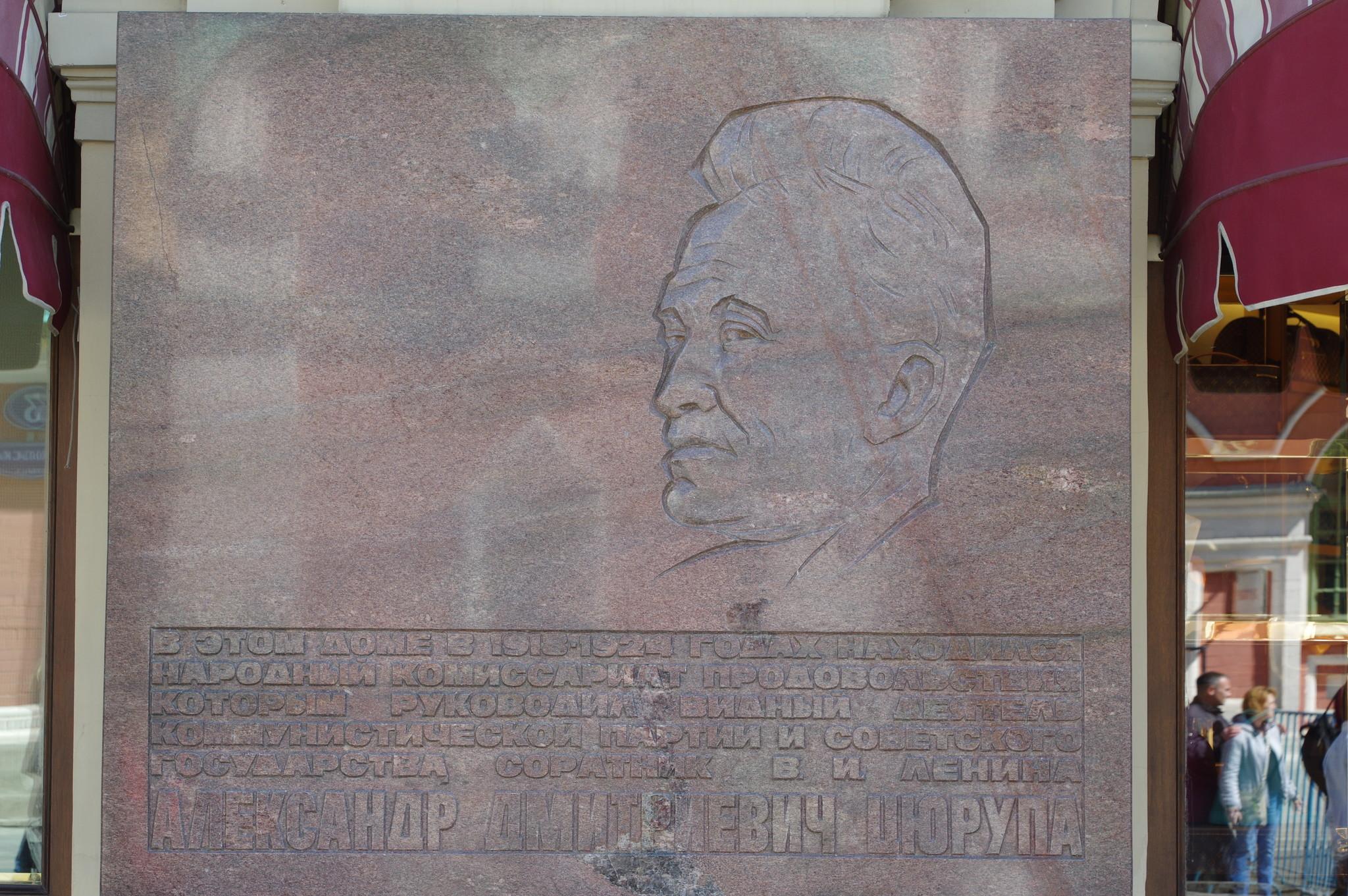 Мемориальная доска Александру Дмитриевичу Цюрупе на фасаде ГУМа (Красная площадь, дом 3)