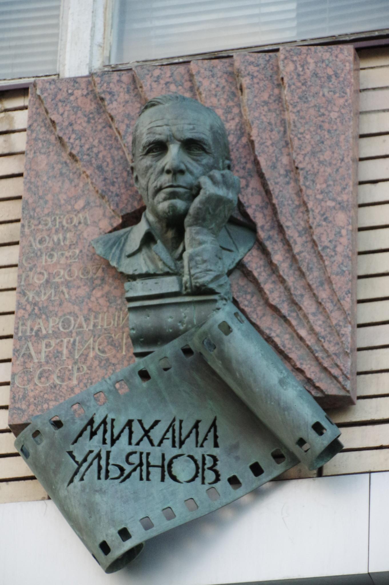 Мемориальная доска на фасаде дома (Большая Бронная улица, дом 29 ), где с 1972 года по 2007 год жил Народный артист СССР Михаил Александрович Ульянов