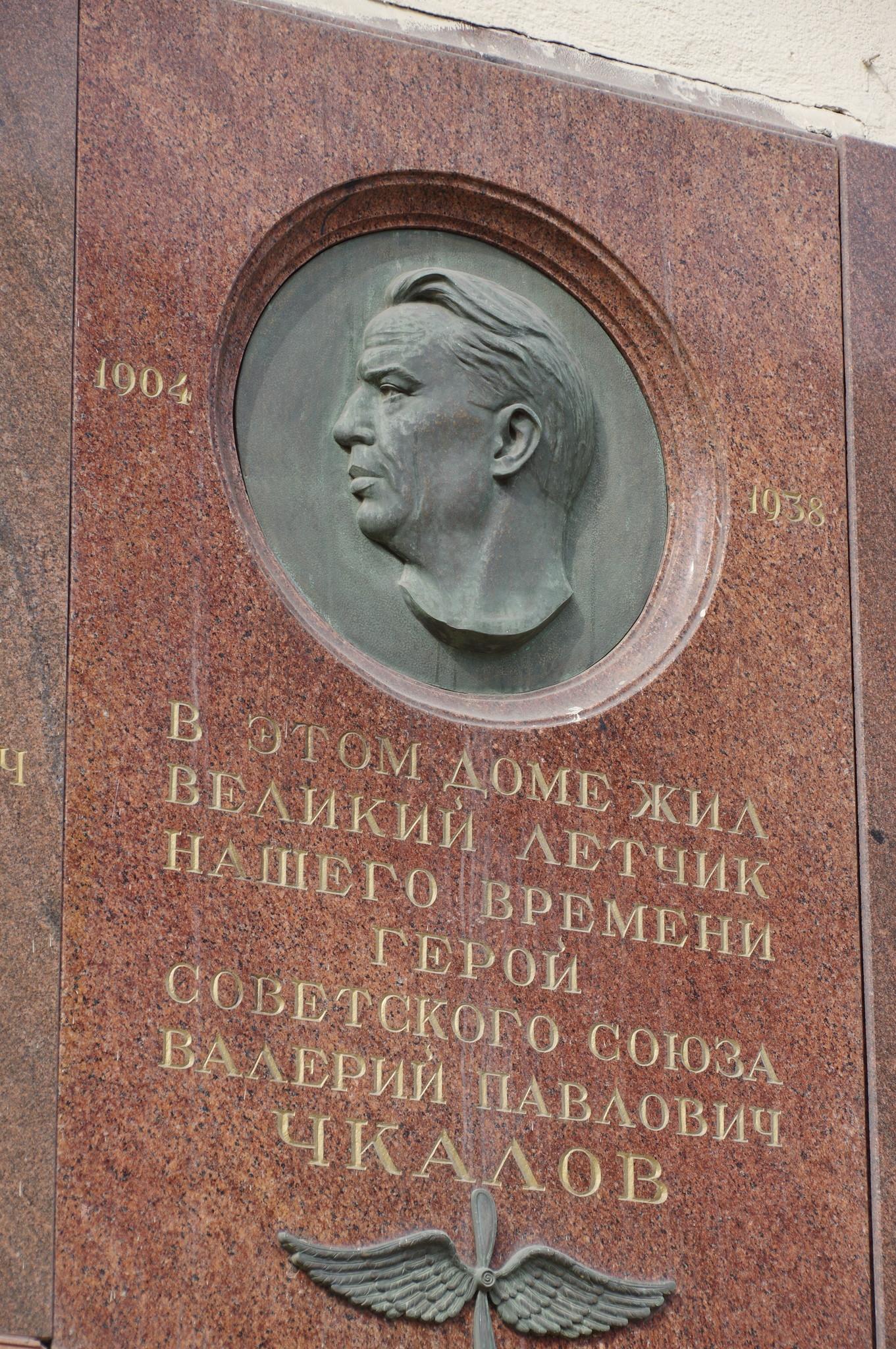 Мемориальная доска на фасаде дома в котором жил Герой Советского Союза Валерий Павлович Чкалов (улица Земляной Вал, дом 14-16, строение 1)
