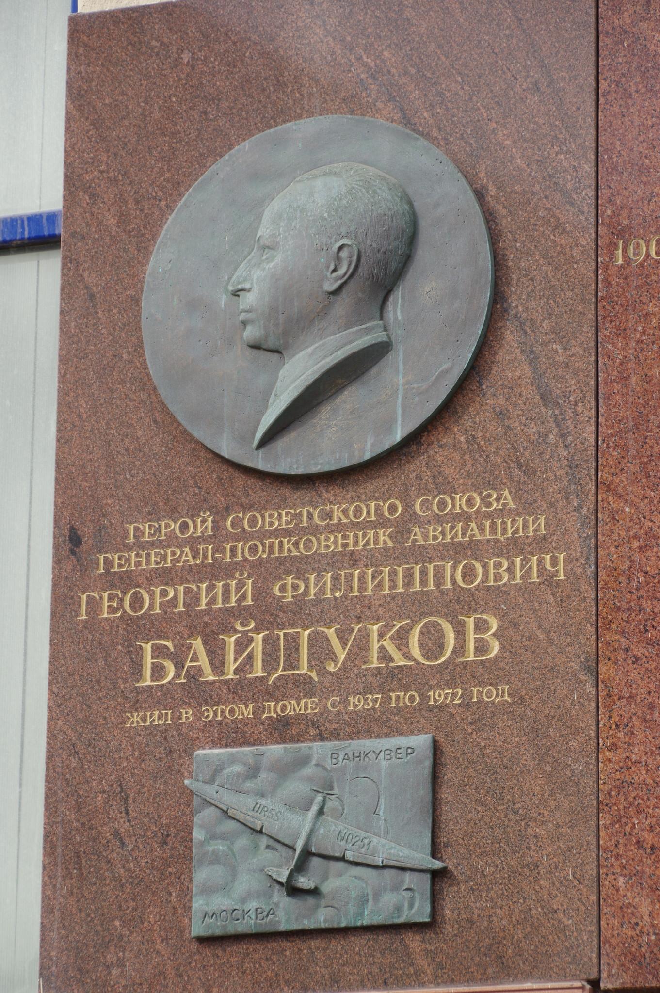 Мемориальная доска Георгию Филипповичу Байдукову на фасаде дома (улица Земляной Вал, дом 14-16, строение 1) в котором он жил с 1937 года по 1972 год