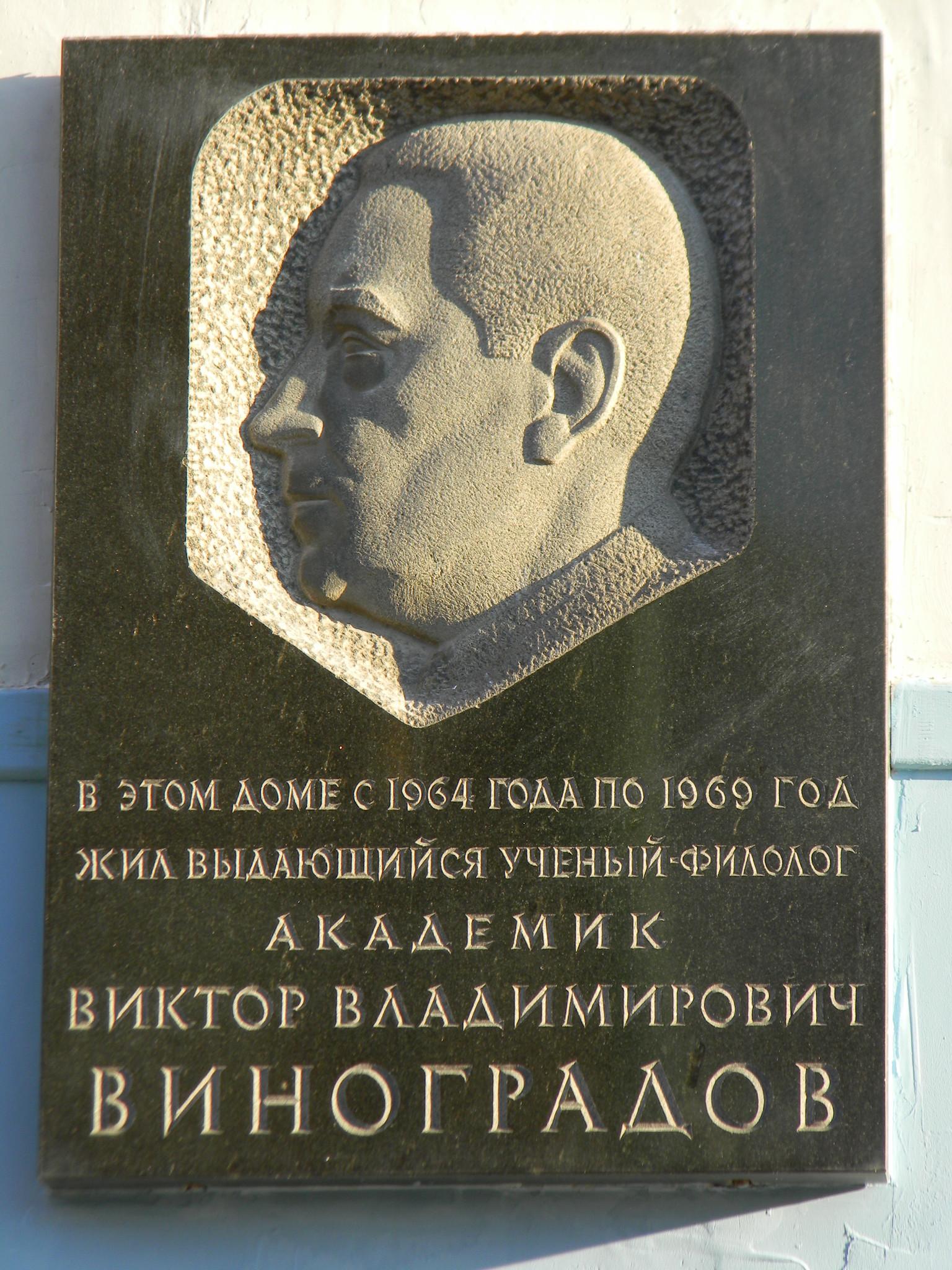 Мемориальная доска на фасаде дома (Калашный переулок, дом 2/10), где с 1964 года по 1969 год жил выдающийся учёный-филолог, академик Виктор Владимирович Виноградов