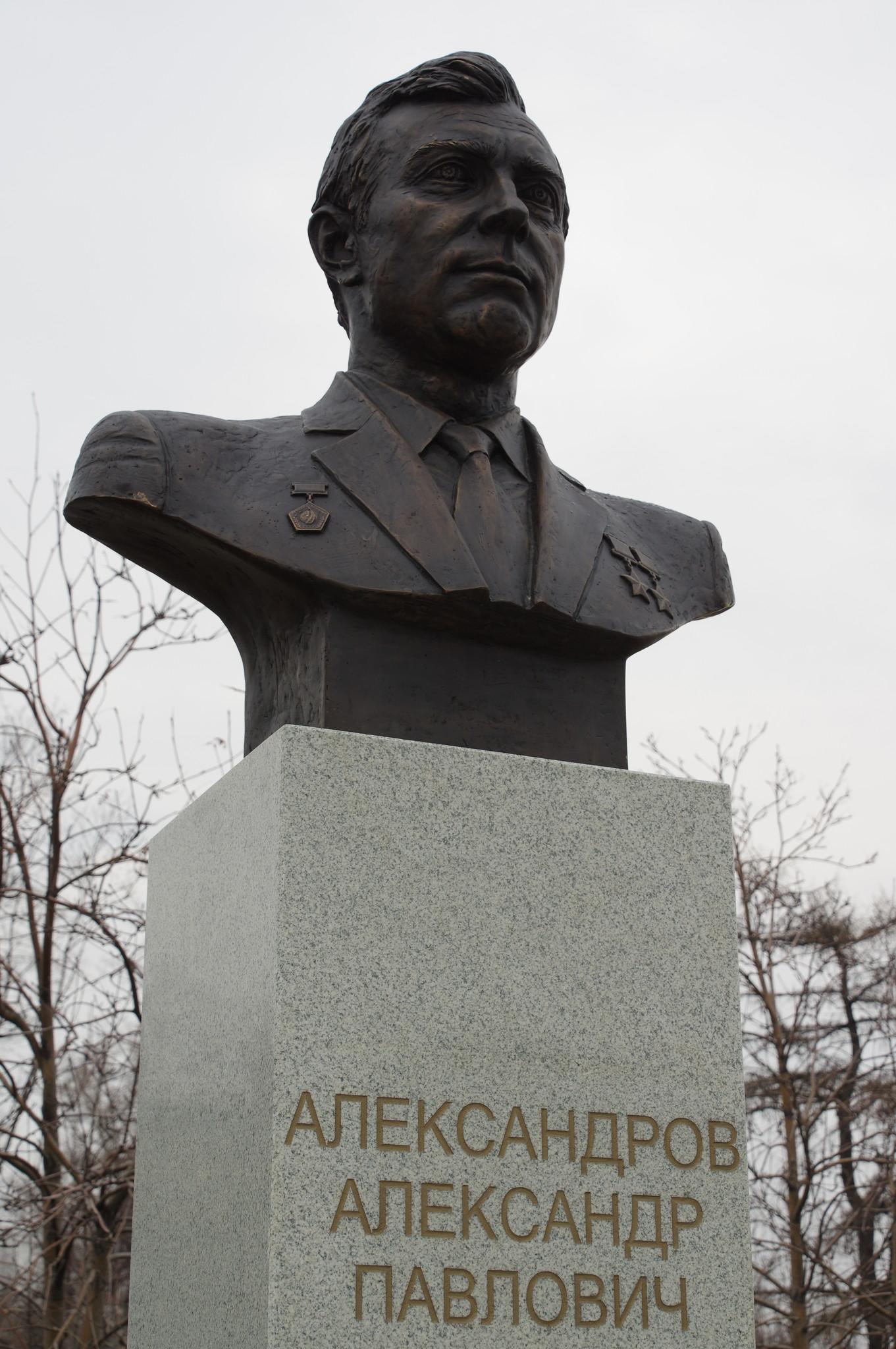 Памятный бюст дважды Героя Советского Союза Александра Павловича Александрова на Аллее космонавтов в Москве
