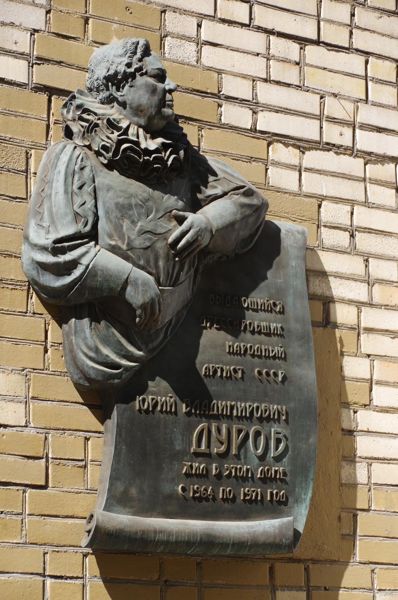 Мемориальная доска на улице Черняховского в Москве, где с 1964 года по 1971 год жил Народный артист СССР Юрий Владимирович Дуров