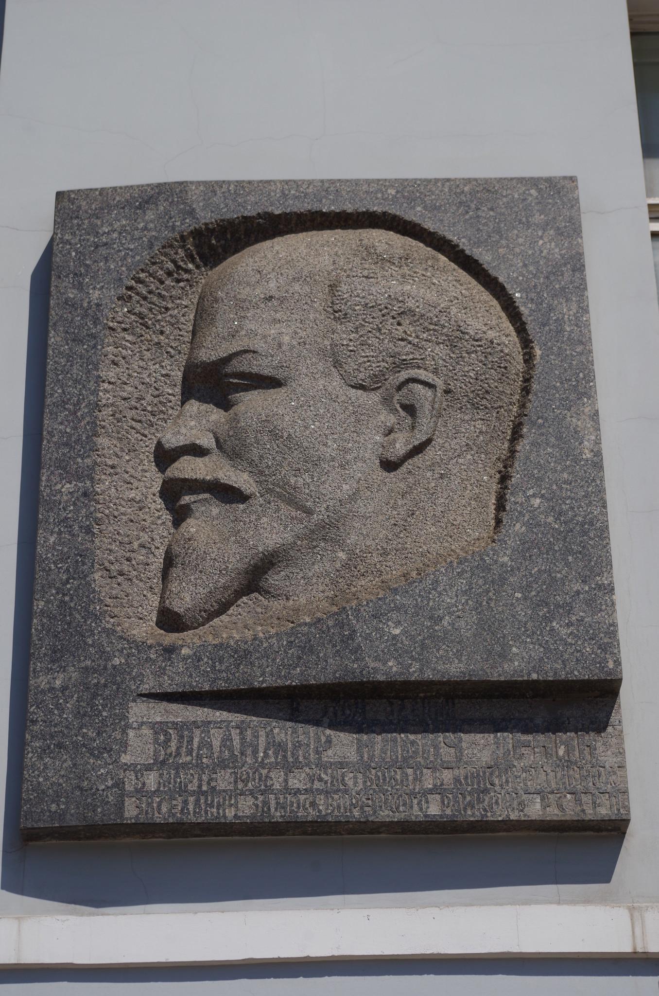 Памятная доска В.И. Ленину на фасаде здания в Москве (Большая Сухаревская площадь, дом 3, строение 2). Надпись гласит: «Владимир Ильич Ленин в марте 1906 г. участвовал в конспиративном заседании Замоскворецкого райкома РСДРП»