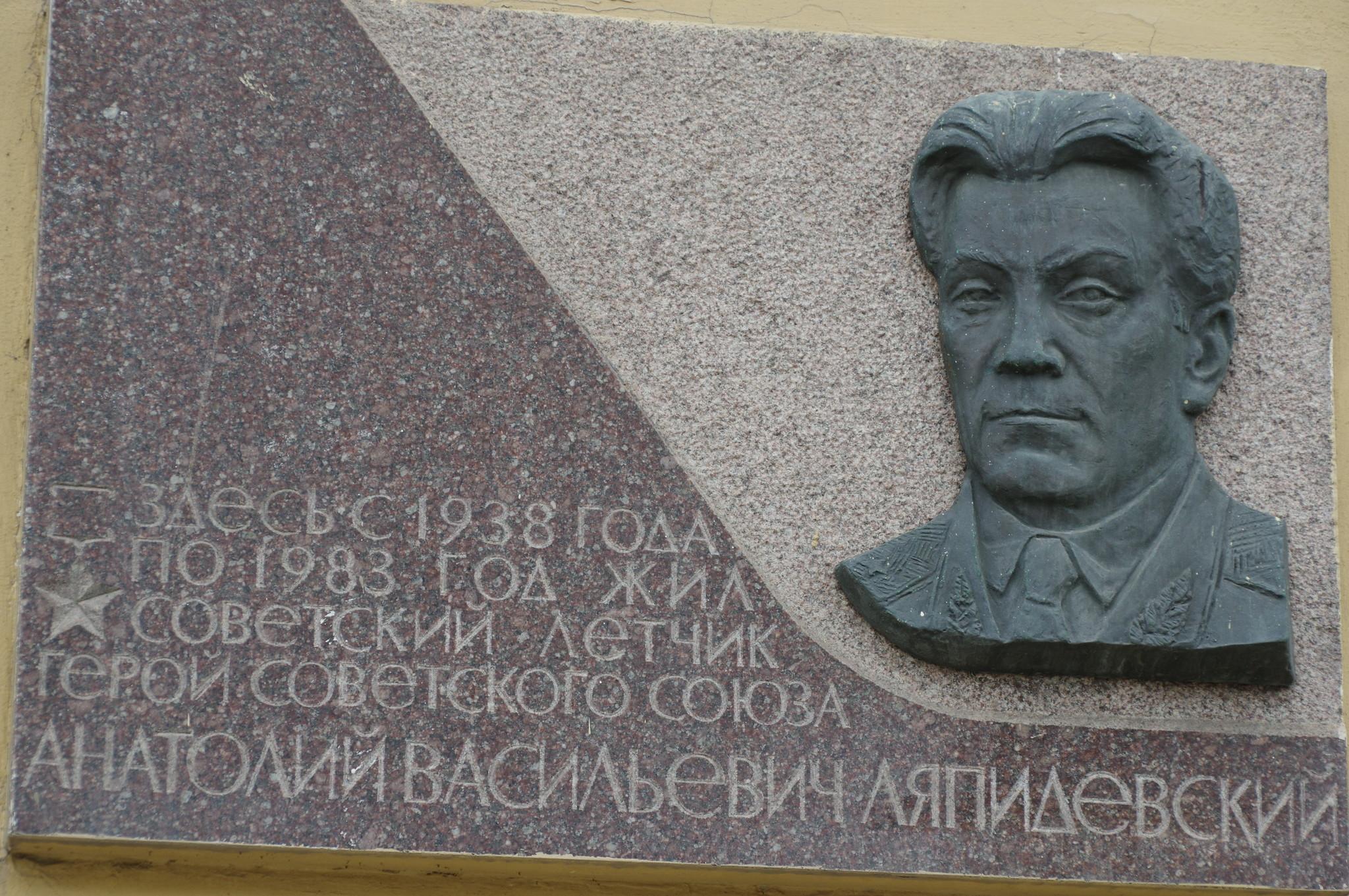 Мемориальная доска на «Доме полярников», где жил первый Герой Советского Союза Анатолий Васильевич Ляпидевский с 1938 года по 1983 год (Никитский бульвар, дом 9)