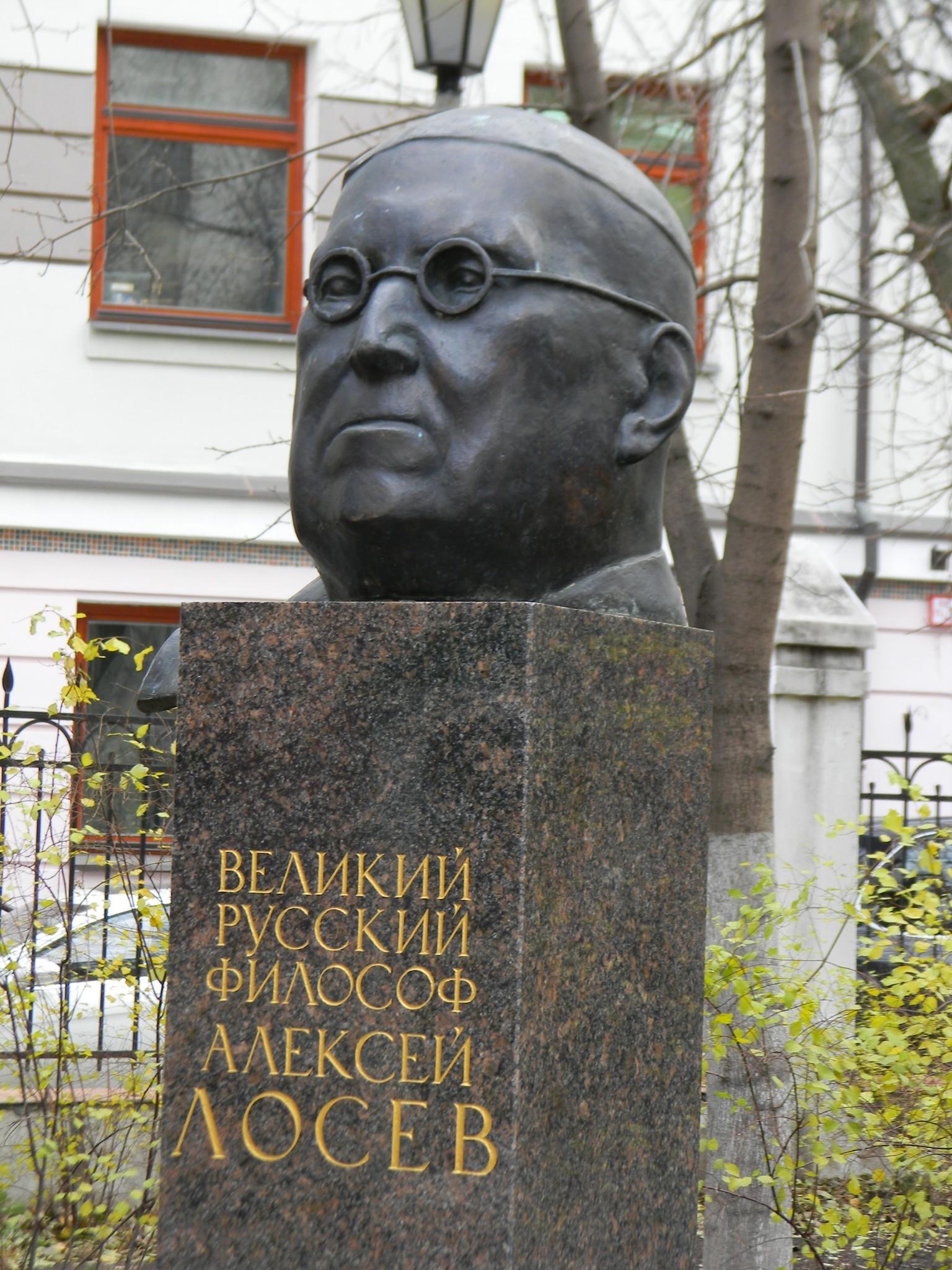 Памятник А.Ф. Лосеву во дворе библиотеки истории русской философии и культуры «Дом А.Ф. Лосева»