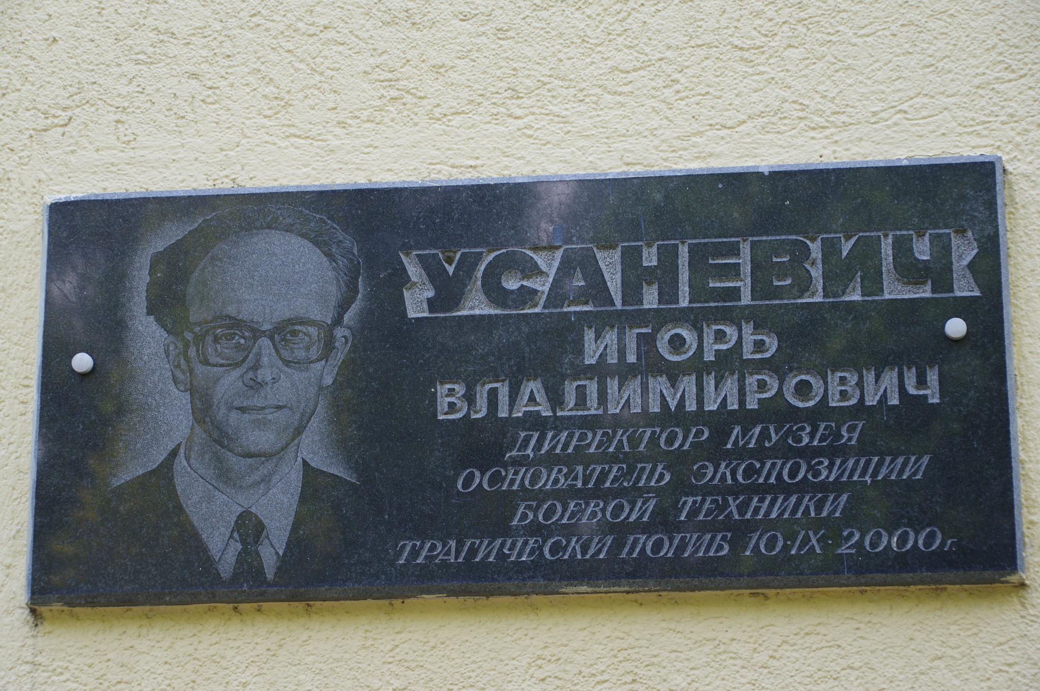 Памятная доска основателю Ленино-Снегирёвского военно-исторического музея Игорю Владимировичу Усаневичу