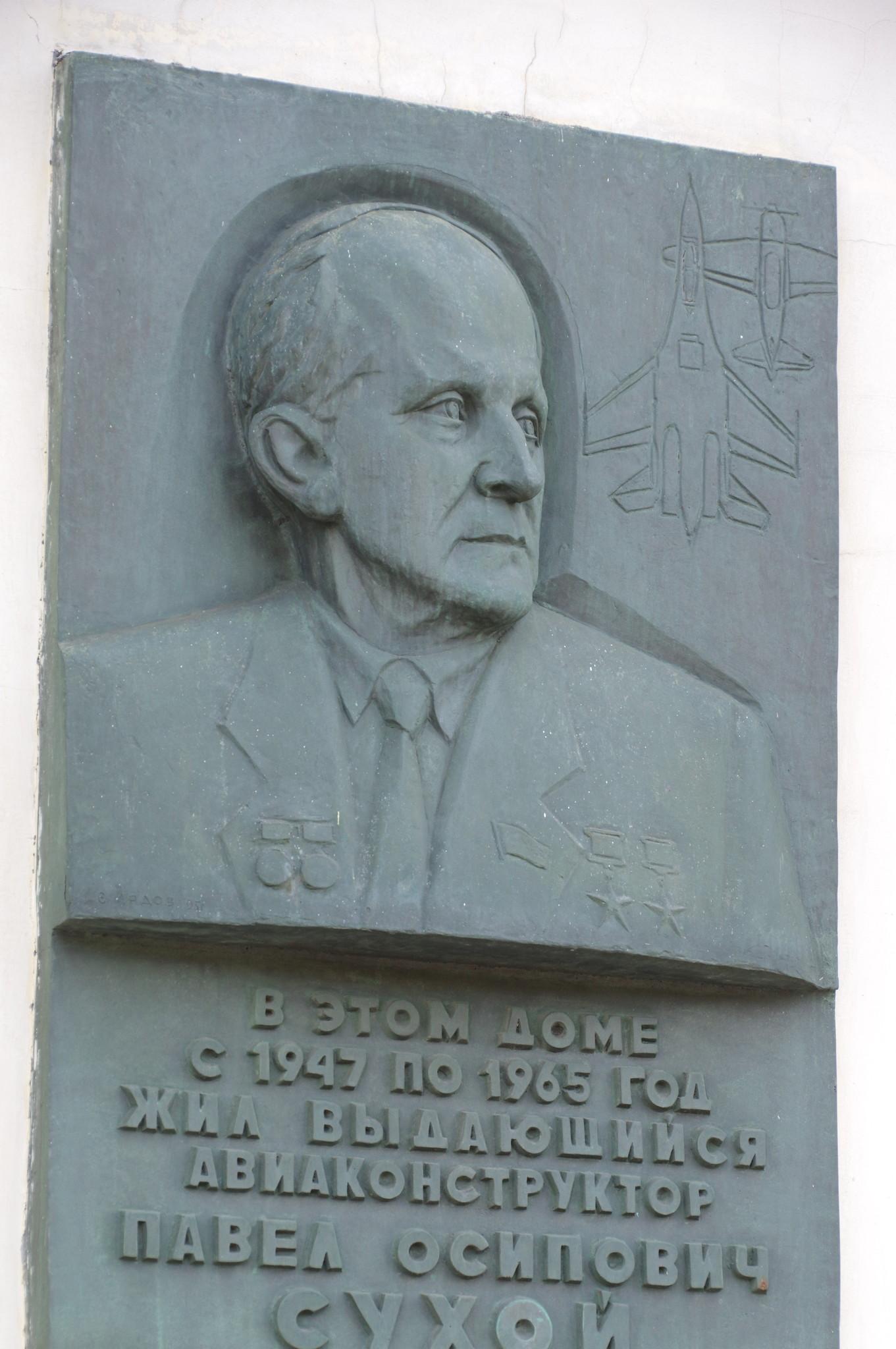 Мемориальная доска на фасаде дома (Ленинский проспект, дом 7), где Павел Осипович Сухой жил с 1947 по 1965 годы