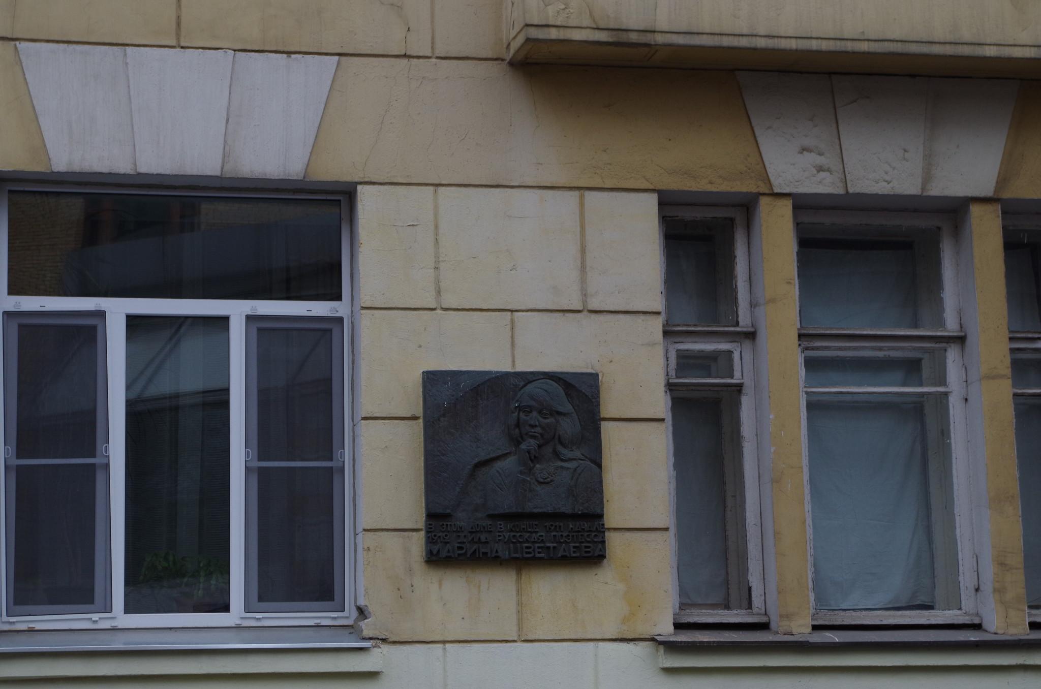 Мемориальная доска М.И. Цветаевой на фасаде дома (Сивцев Вражек переулок, дом 21), где в конце 1911 года - начале 1912 года жила русская поэтесса