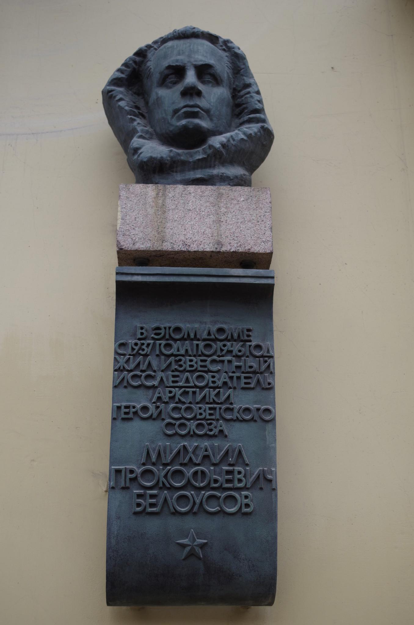Мемориальная доска Михаилу Прокофьевичу Белоусову на «Доме полярников» (Никитский бульвар, дом 9), где с 1937 года по 1946 год жил известный исследователь Арктики