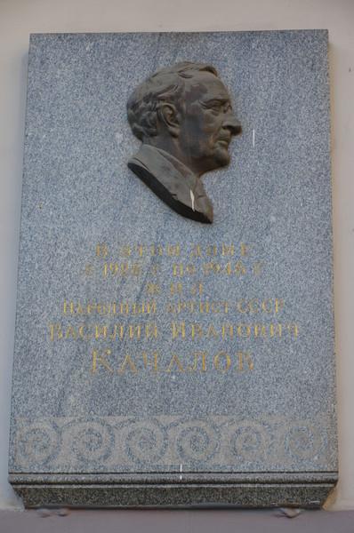 Мемориальная доска на фасаде дома, где в 1928-48 годах жил Народный артист СССР Василий Иванович Качалов (Брюсов переулок, дом 17)