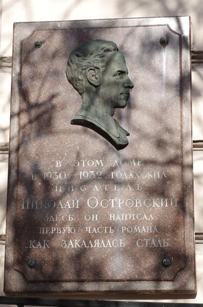 Мемориальная доска на фасаде дома, где в 1930-1932 годах жил Николай Алексеевич Островский (Пречистенский переулок, дом 12)