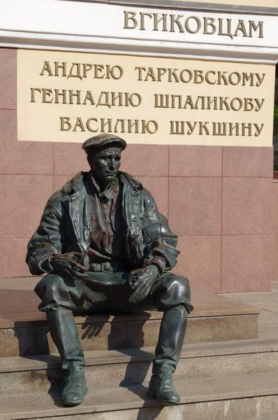 Памятник известным выпускникам ВГИКа - Василию Шукшину, Андрею Тарковскому и Геннадию Шпаликову открыт 1 сентября 2009 года
