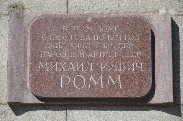 Мемориальная доска на доме в Москве, где жил М.И. Ромм (Тверская улица, дом 8, корпус 1)