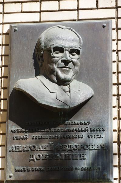 Мемориальная доска на доме, где с 1968 по 2010 год жил Анатолий Фёдорович Добрынин (улица Спиридоновка, дом 18)
