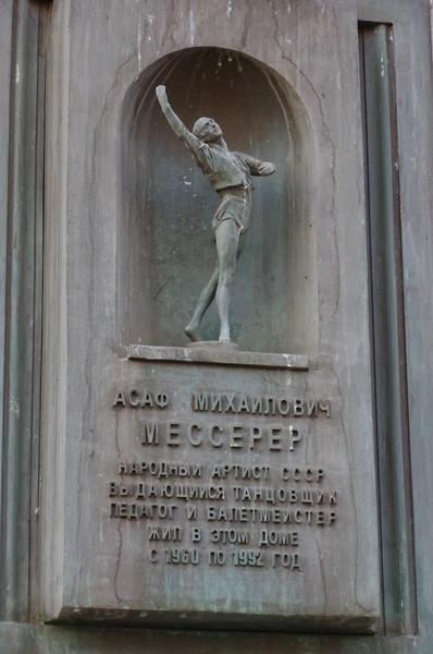 Мемориальная доска на доме (улица Тверская, дом 15), где с 1960 по 1992 год жил Асаф Михайлович Мессерер