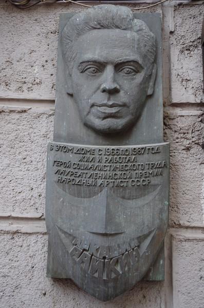 Мемориальная доска А.И. Райкину расположенная в Москве по адресу Благовещенский переулок дом 5