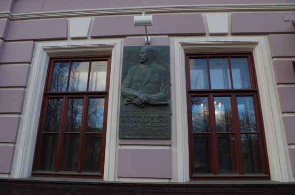 Мемориальная доска А.В. Луначарскому расположенная по адресу Чистопрудный бульвар, дом 6 в городе Москве
